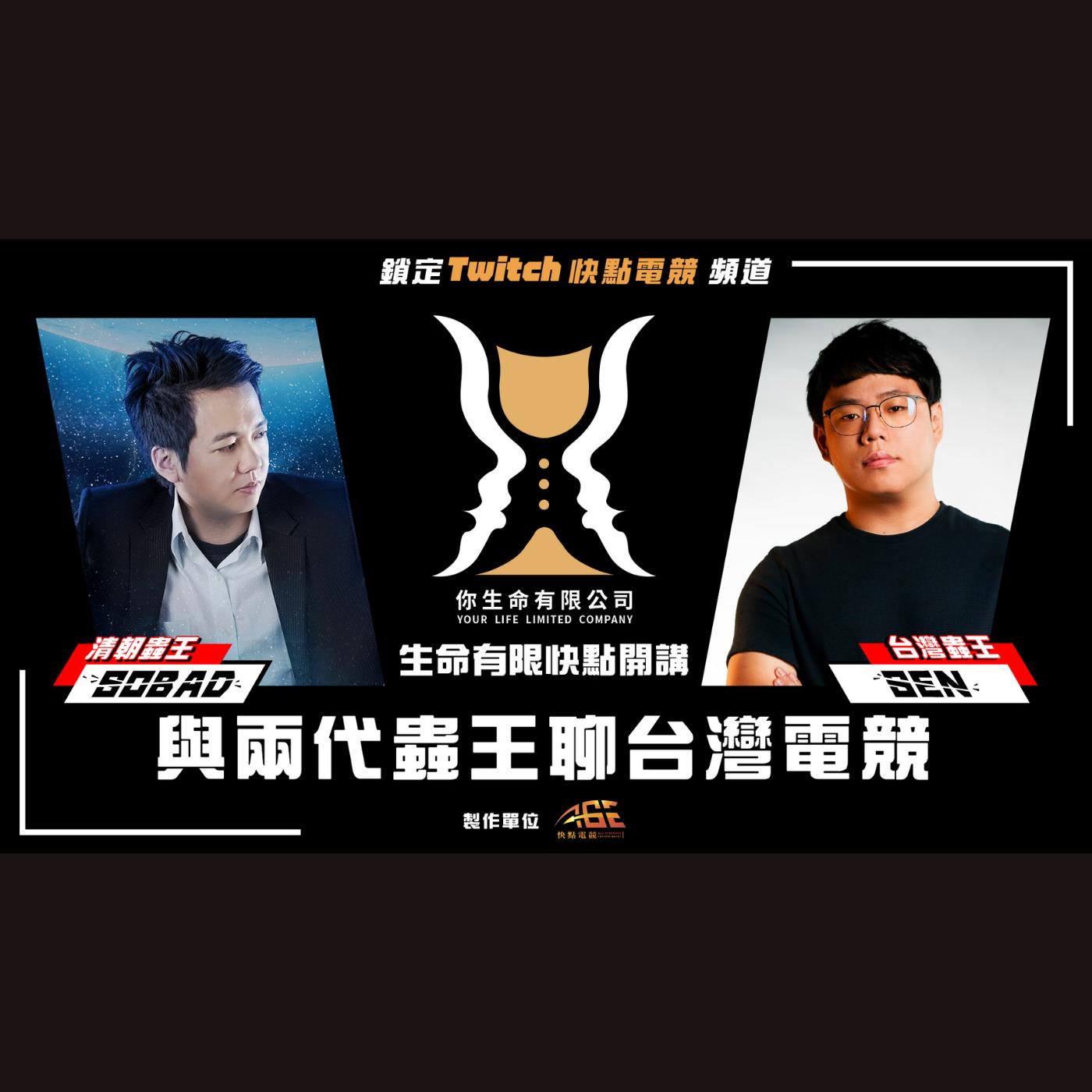 與兩代蟲王聊台灣電競 【生命有限快點開講】