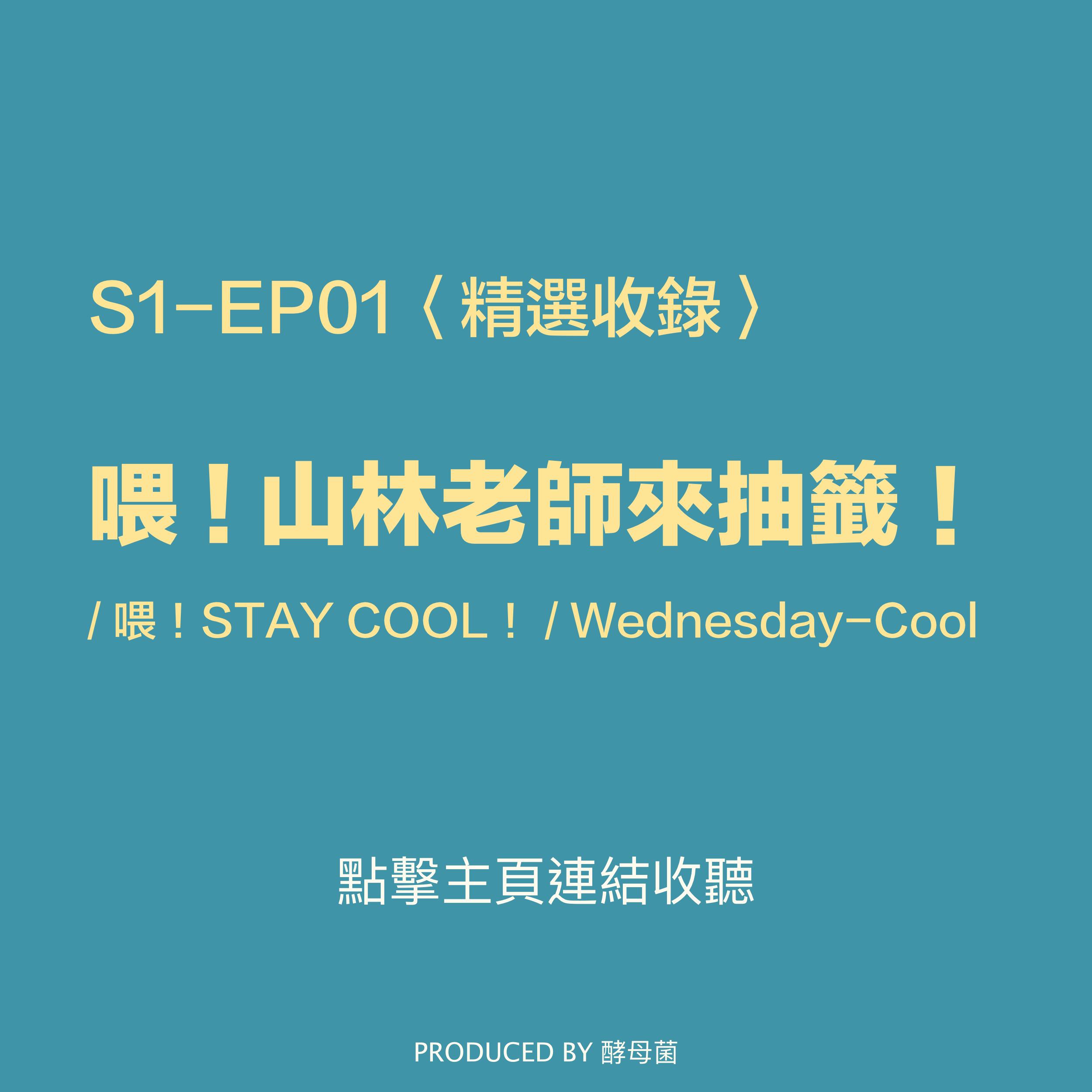 S1-EP01〈 精選收錄 〉 喂!山林老師來抽籤!
