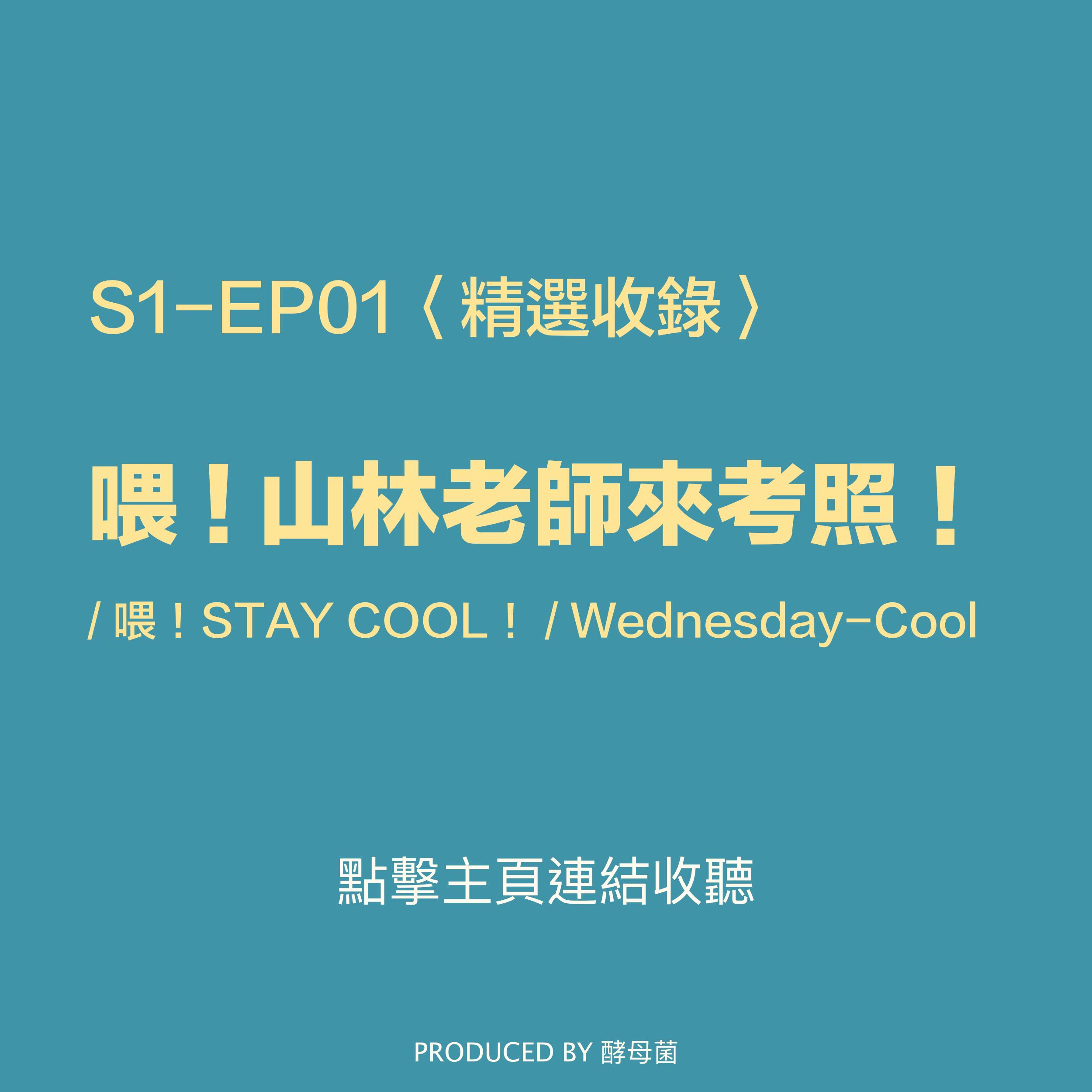 S1-EP01〈 精選收錄 〉 喂!山林老師來考照!