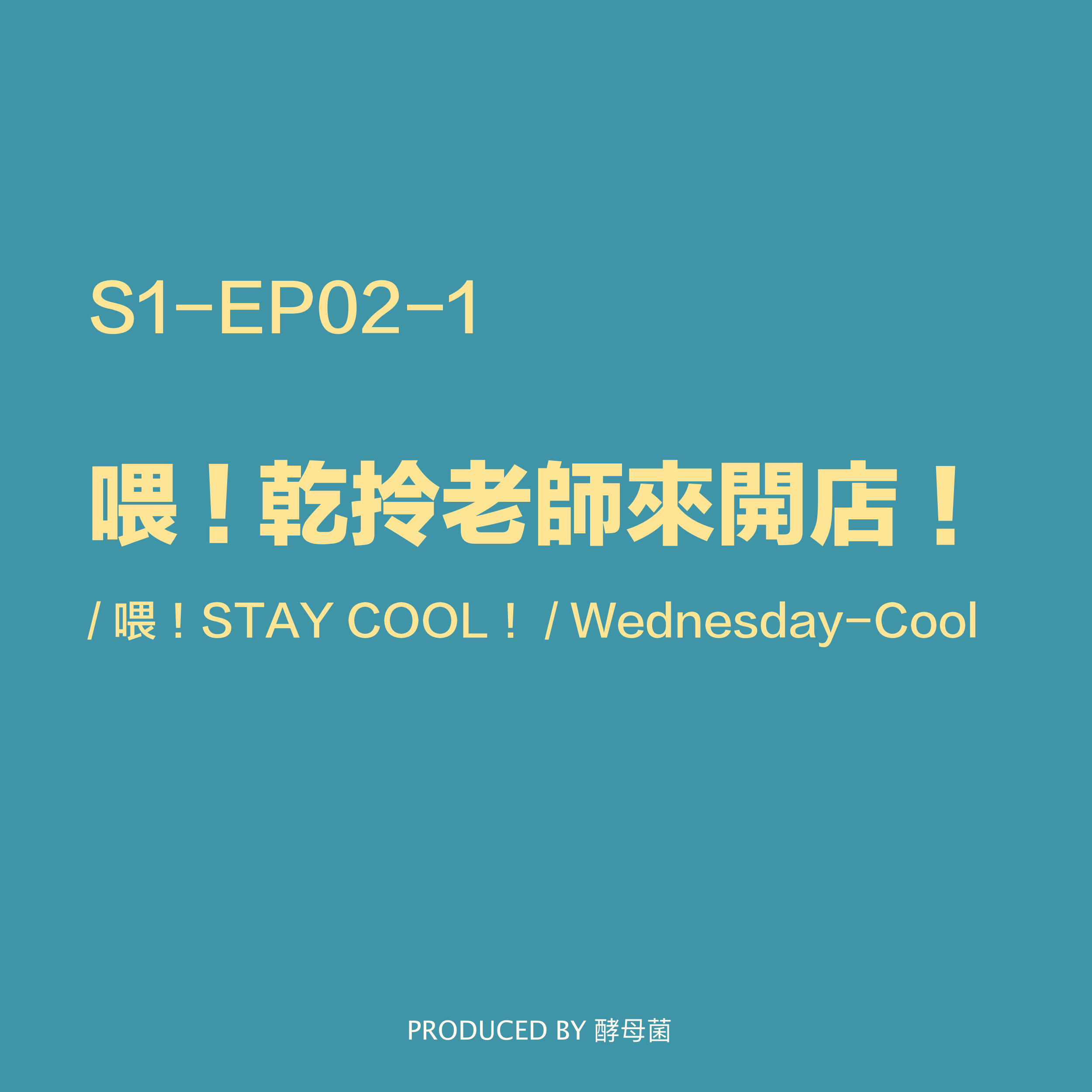 S1-EP02-1 喂!乾拎老師來開店!