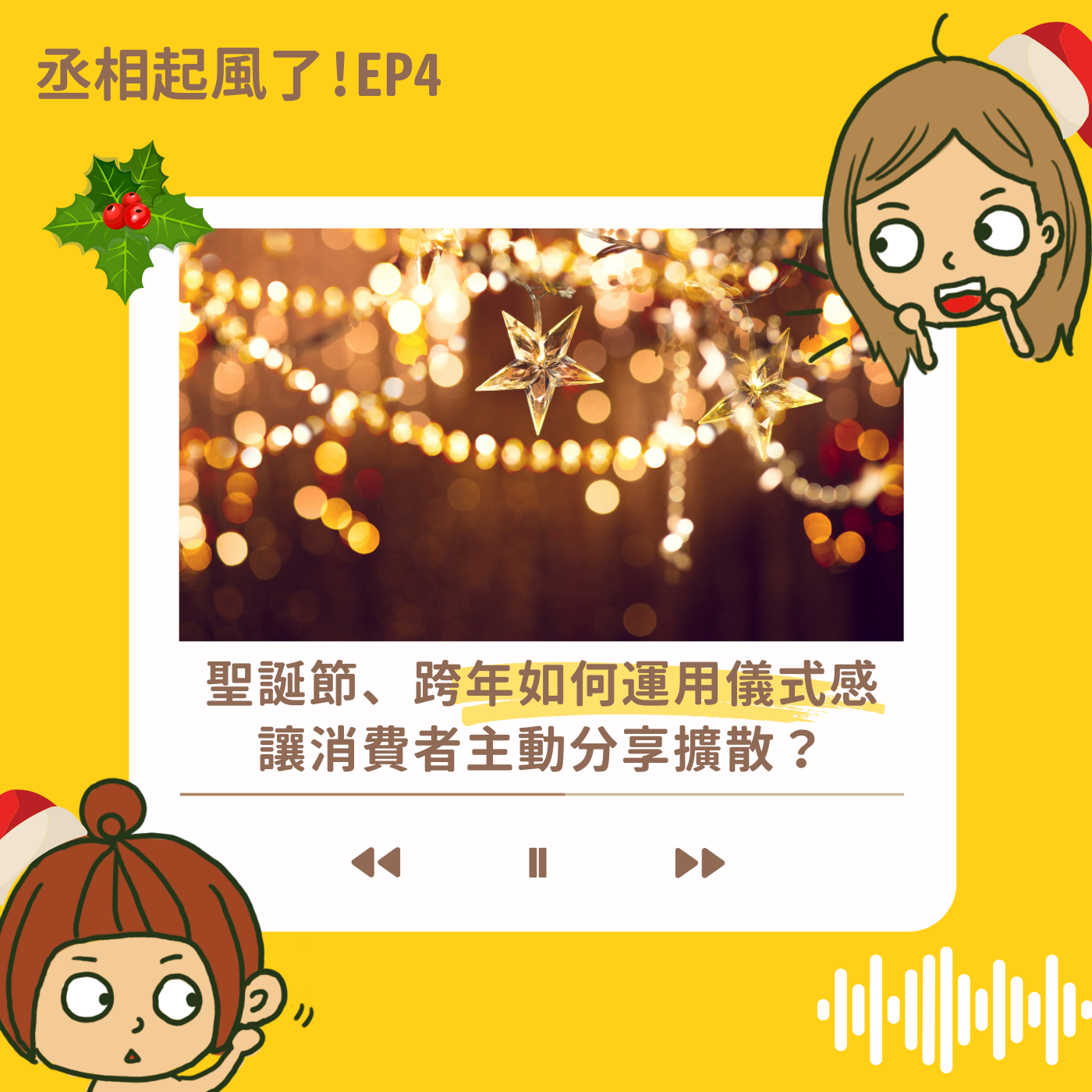 聖誕節、跨年如何運用節慶儀式感,讓消費者主動分享擴散?-EP 4