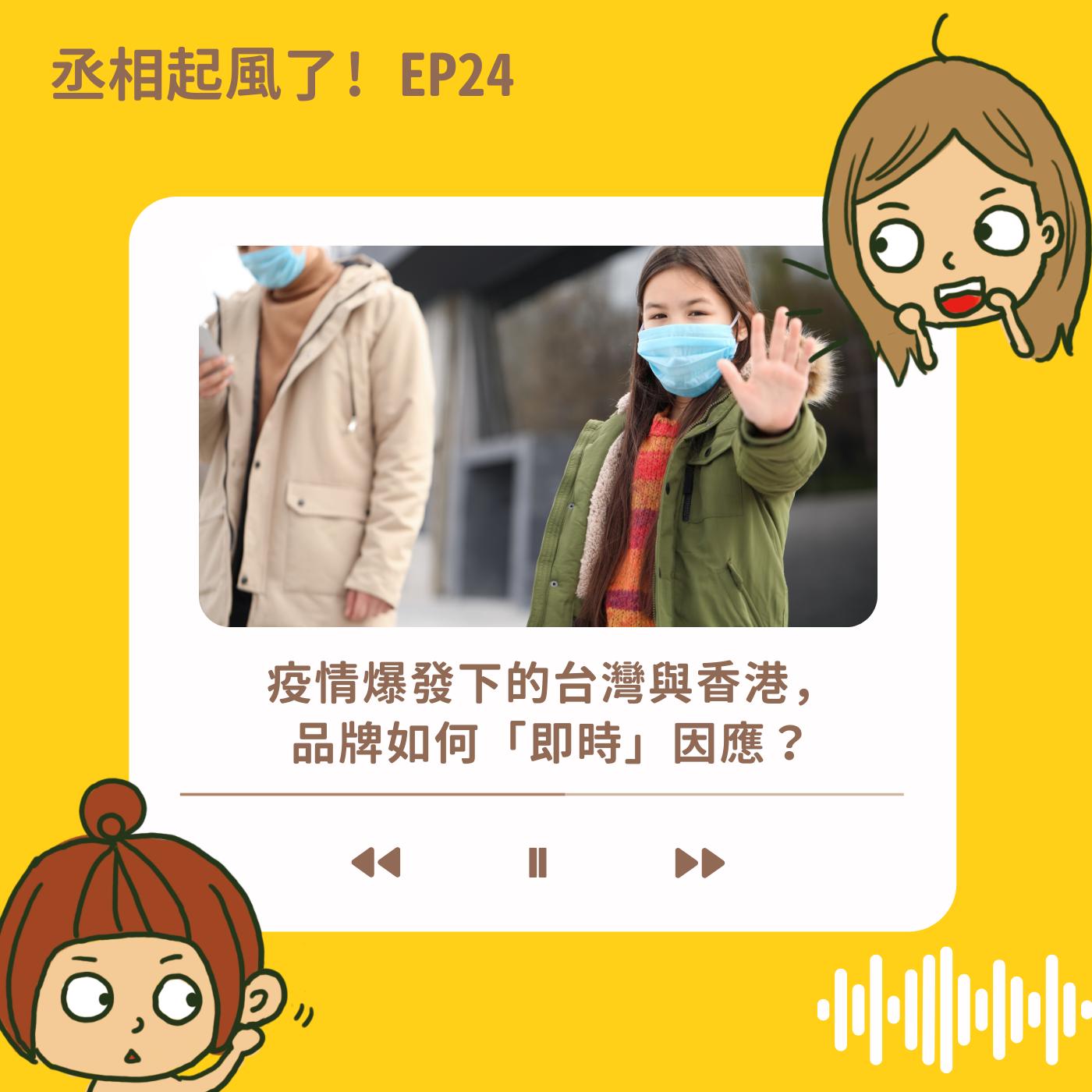 疫情爆發下的台灣與香港,品牌如何「即時」調整行銷活動?-EP 24