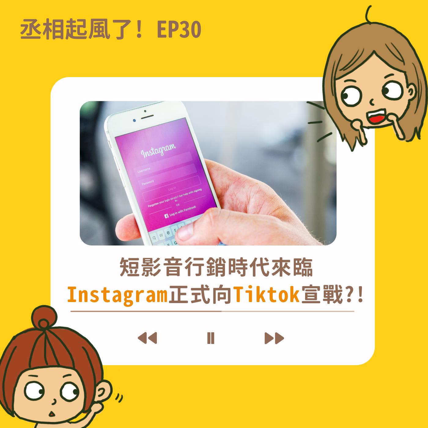 短影音行銷時代來臨? Instagram正式向Tiktok宣戰?!- EP 30