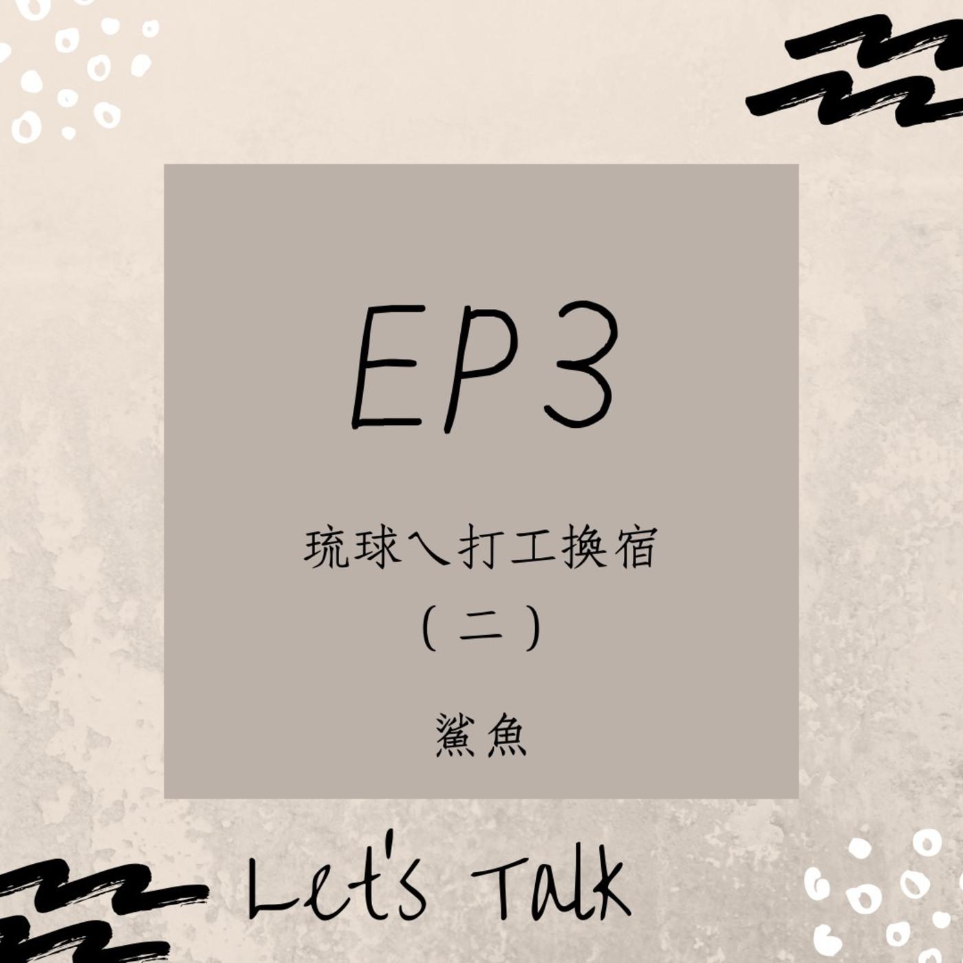 【欸來抬槓下】EP3:琉球ㄟ打工換宿(二)