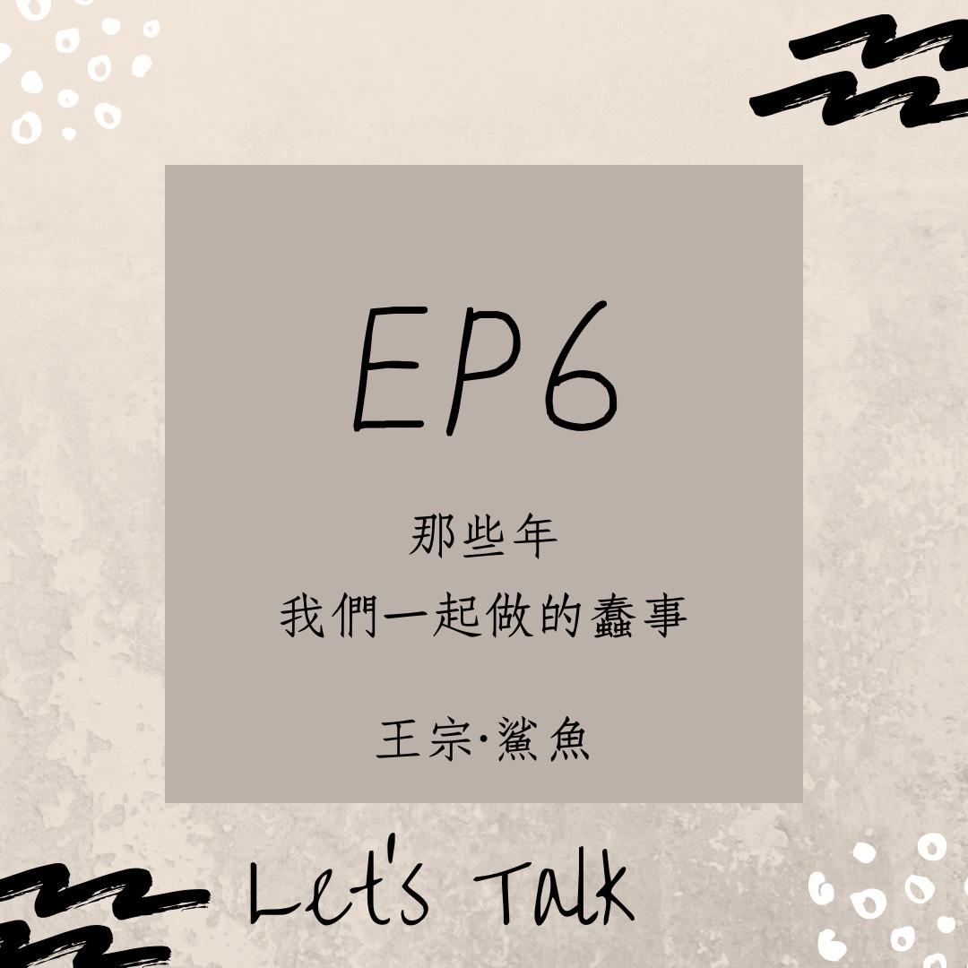 【欸來抬槓下】EP6:那些年,我們一起做過的蠢事