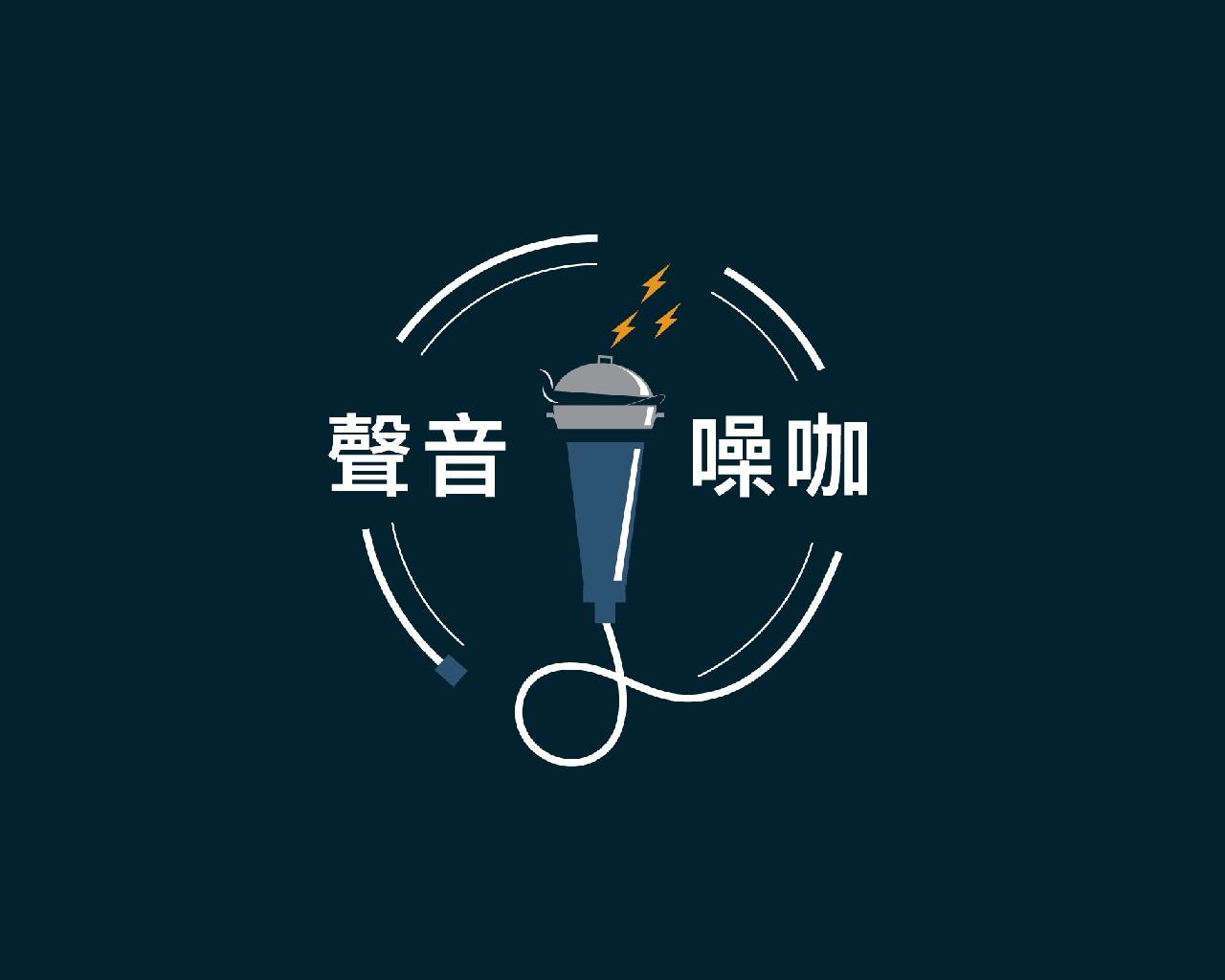 #1【噪咖來噪】線下活動大成功 / 錄音室改善review / KKBOX合作計畫(Podcast新手村延期中)