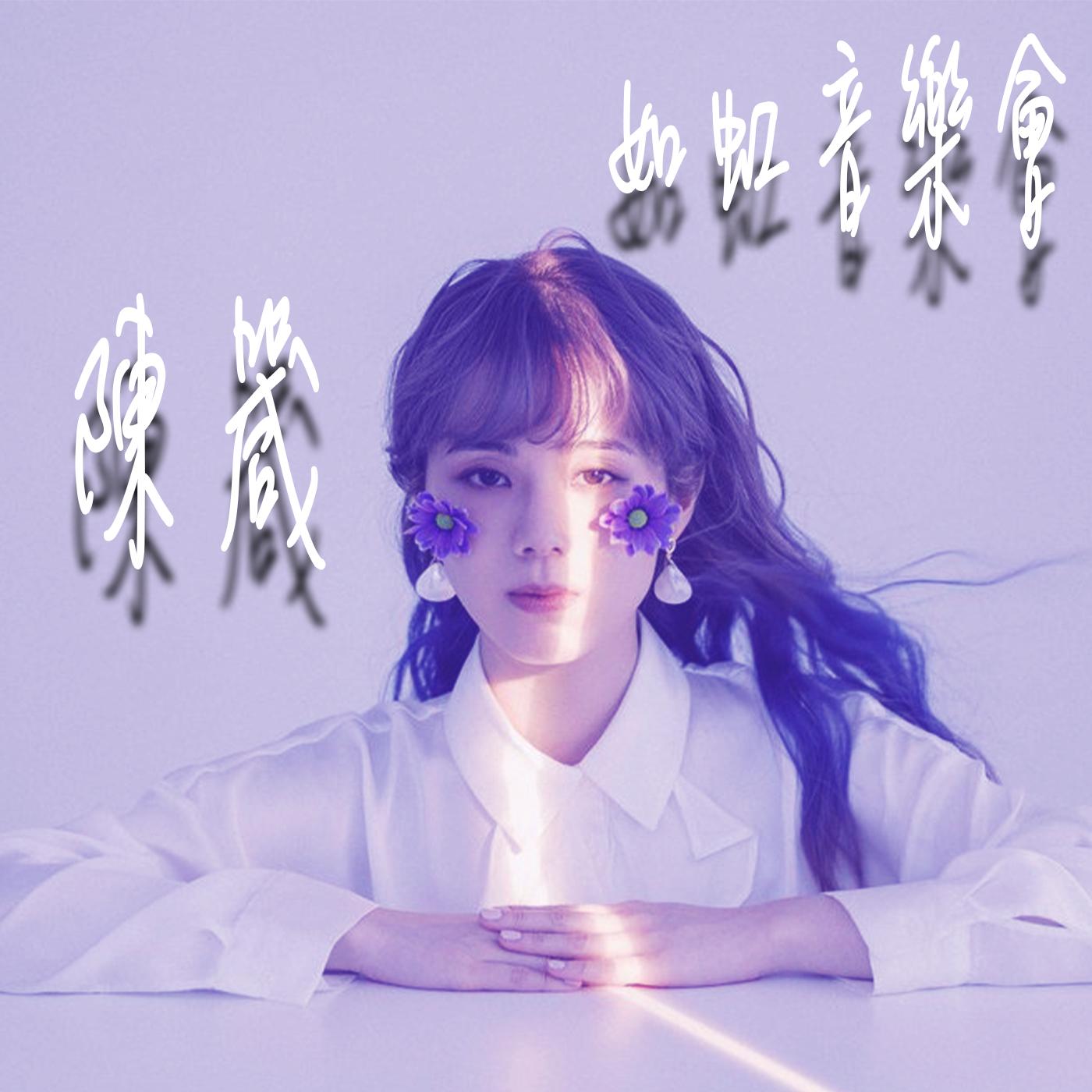 如虹音樂會Podcast -陳箴篇