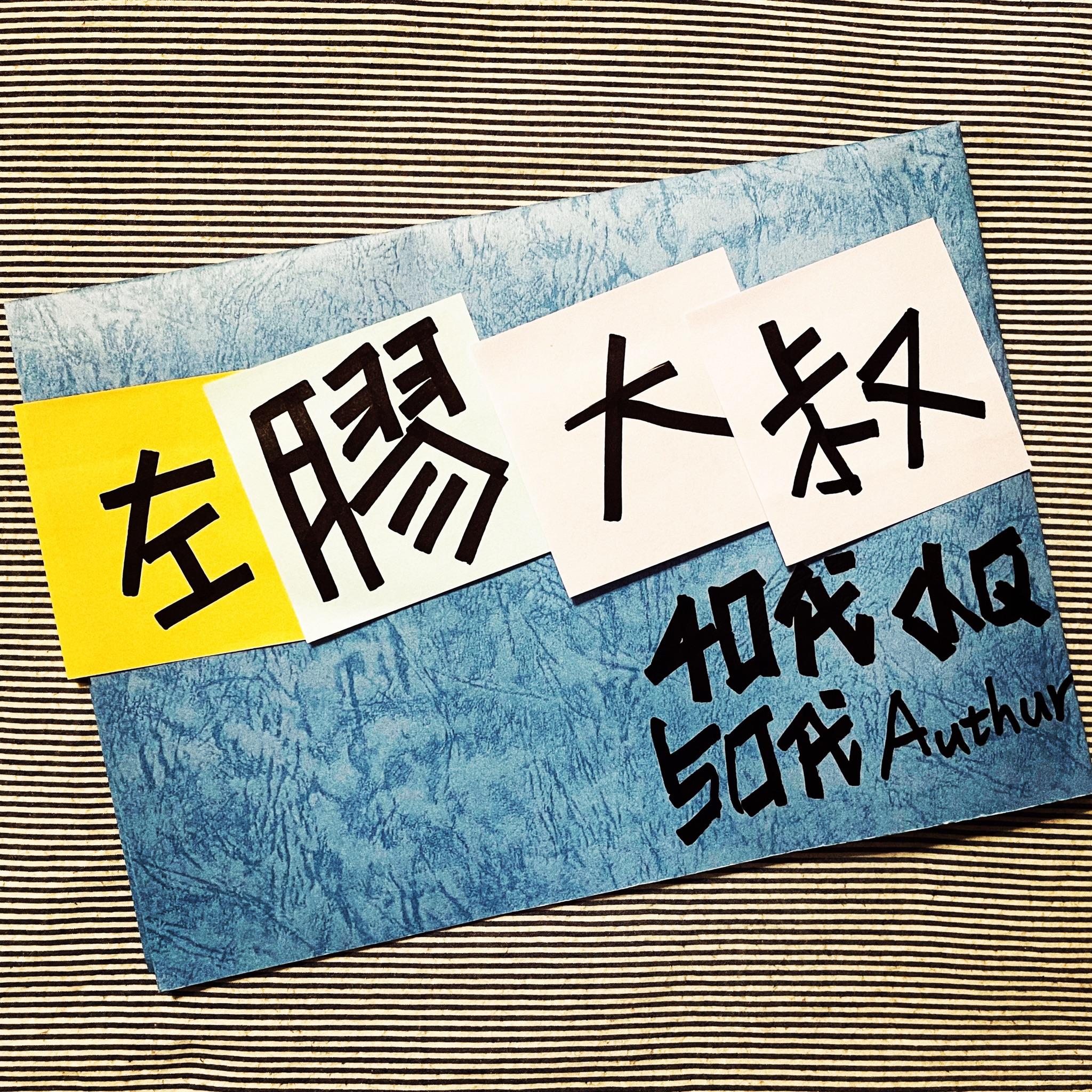 Ep.13-大叔看中國 ; 來兩碗最嗆辣的撒胡椒麵吧!聊中國搖滾大神崔健與萬能青年旅店,以及那些[被]脫貧的人們