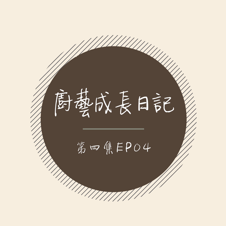 EP04|國外思鄉之烹飪白癡成長日記