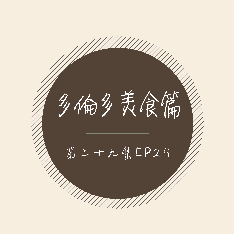 EP29|疫情期間外賣必看聖經:隱藏在多倫多的必吃亞洲菜