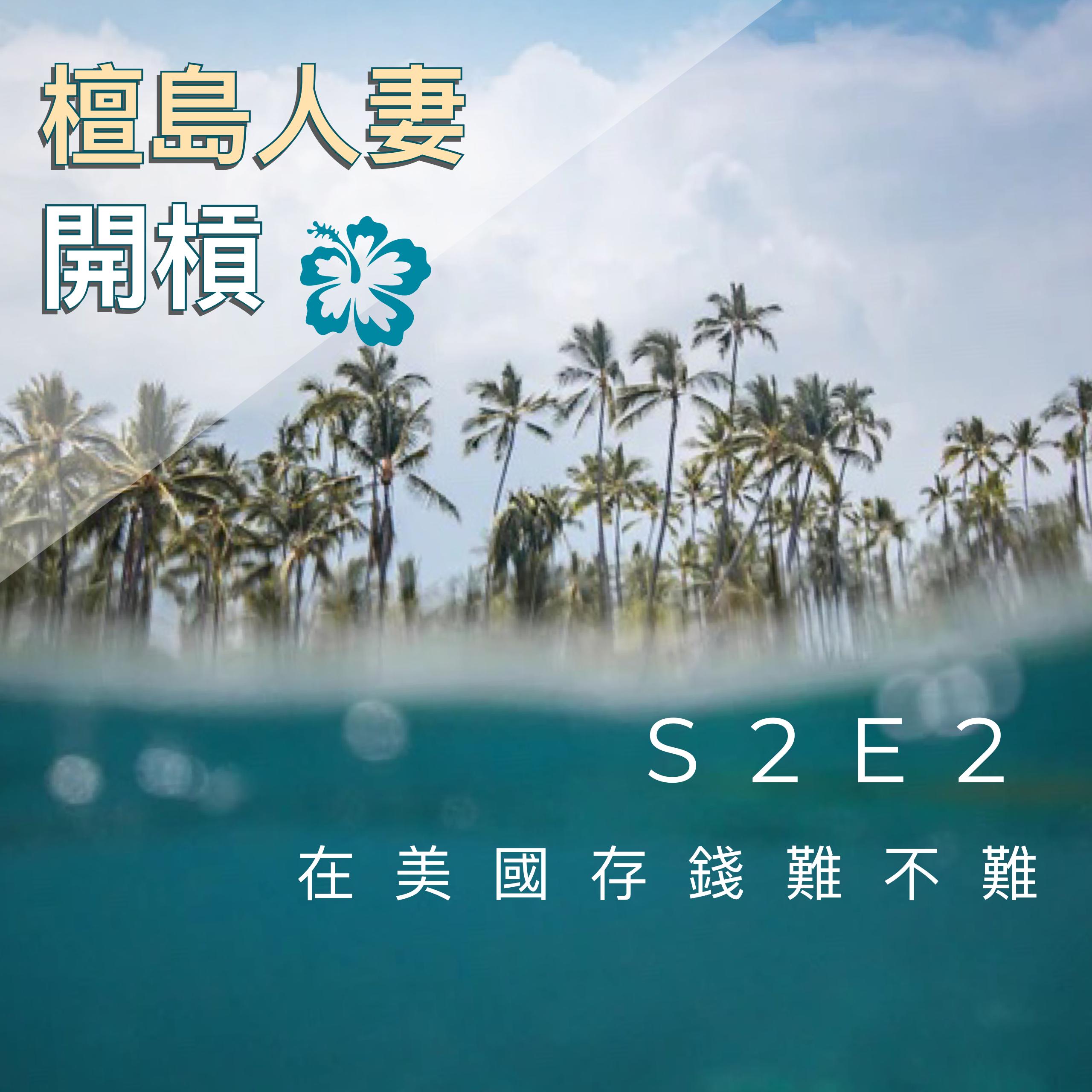 S2 E2 生活|在美國存錢難不難?