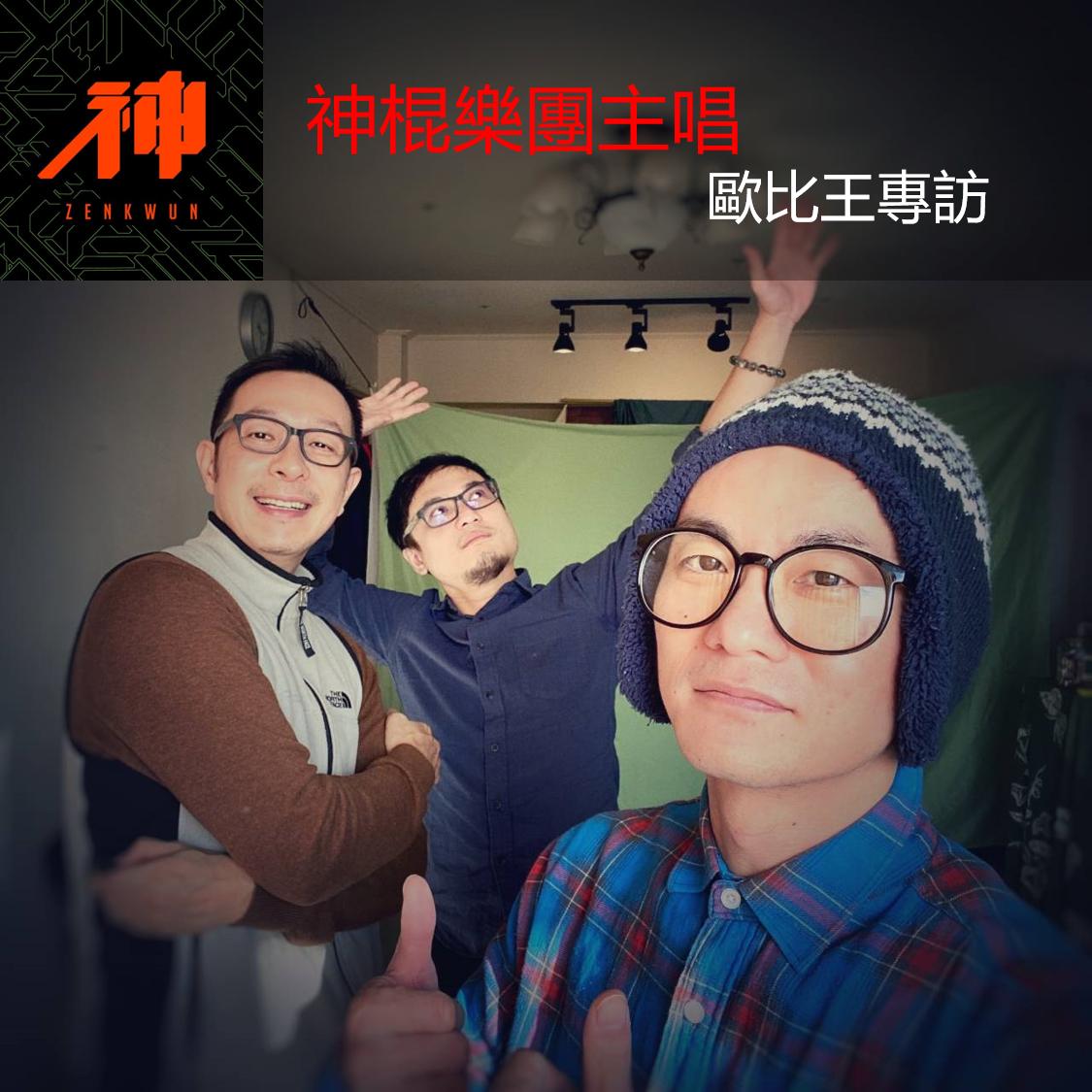 011-金曲獎入圍之神棍樂團主唱訪問下集