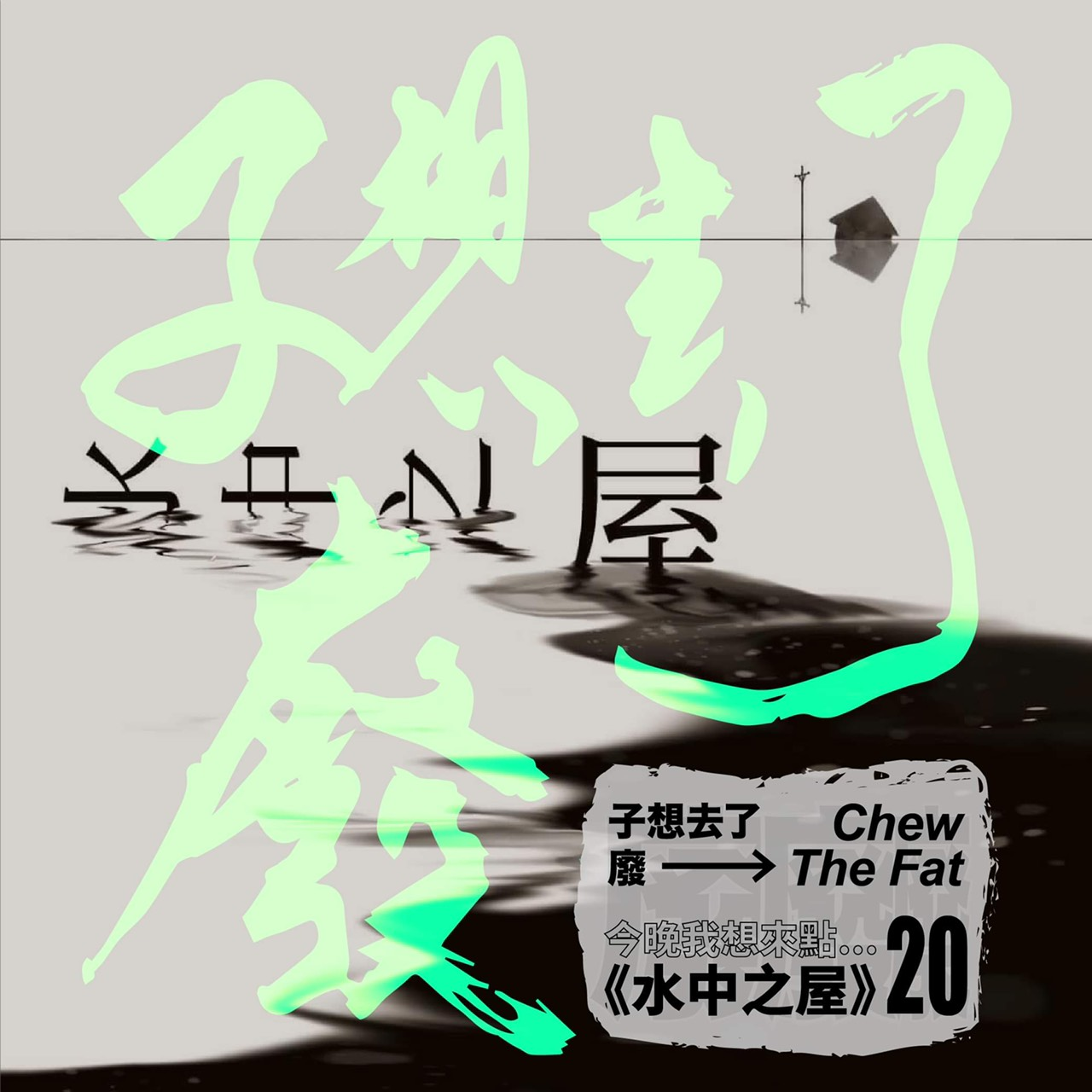 EP20 今晚我想來點《水中之屋》ft.編劇 許正平
