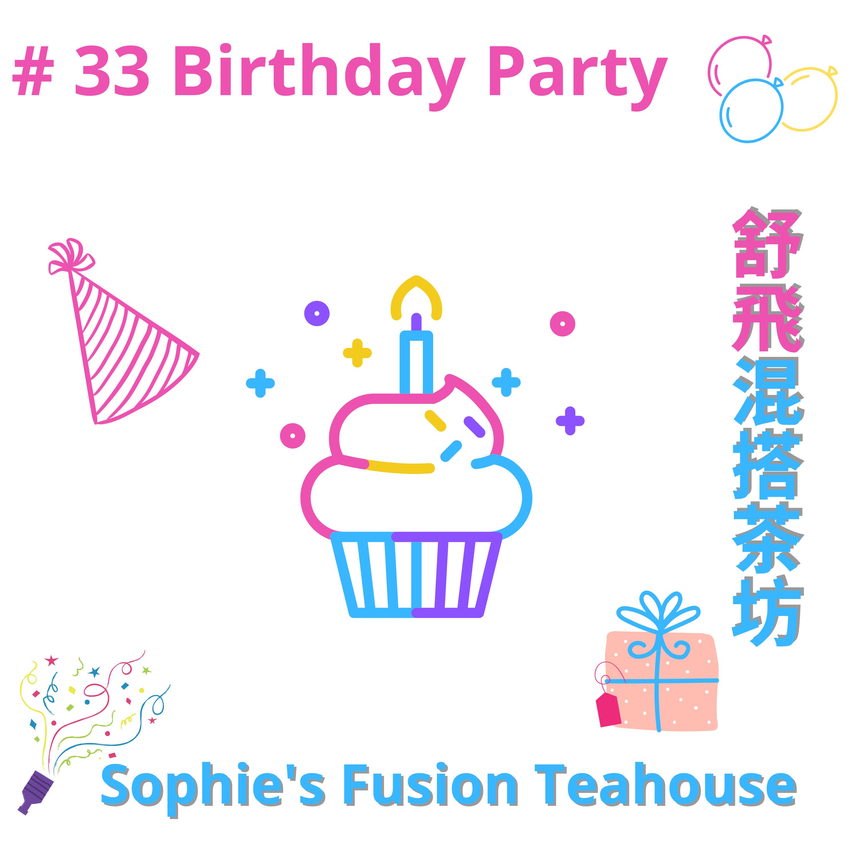 #33_Birthday Party 生日趴,搭起友誼的橋樑,大人小孩皆大歡喜