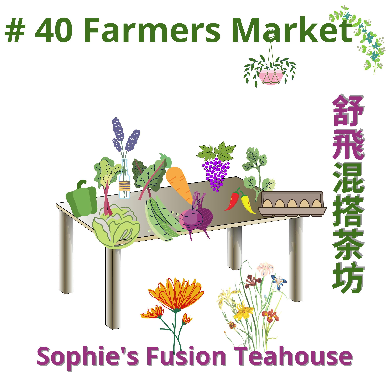 #40_Farmers Market 農夫市集, 支持在地產業; 台灣菜市場 ,新奇一籮空永遠無法取代的生活經驗
