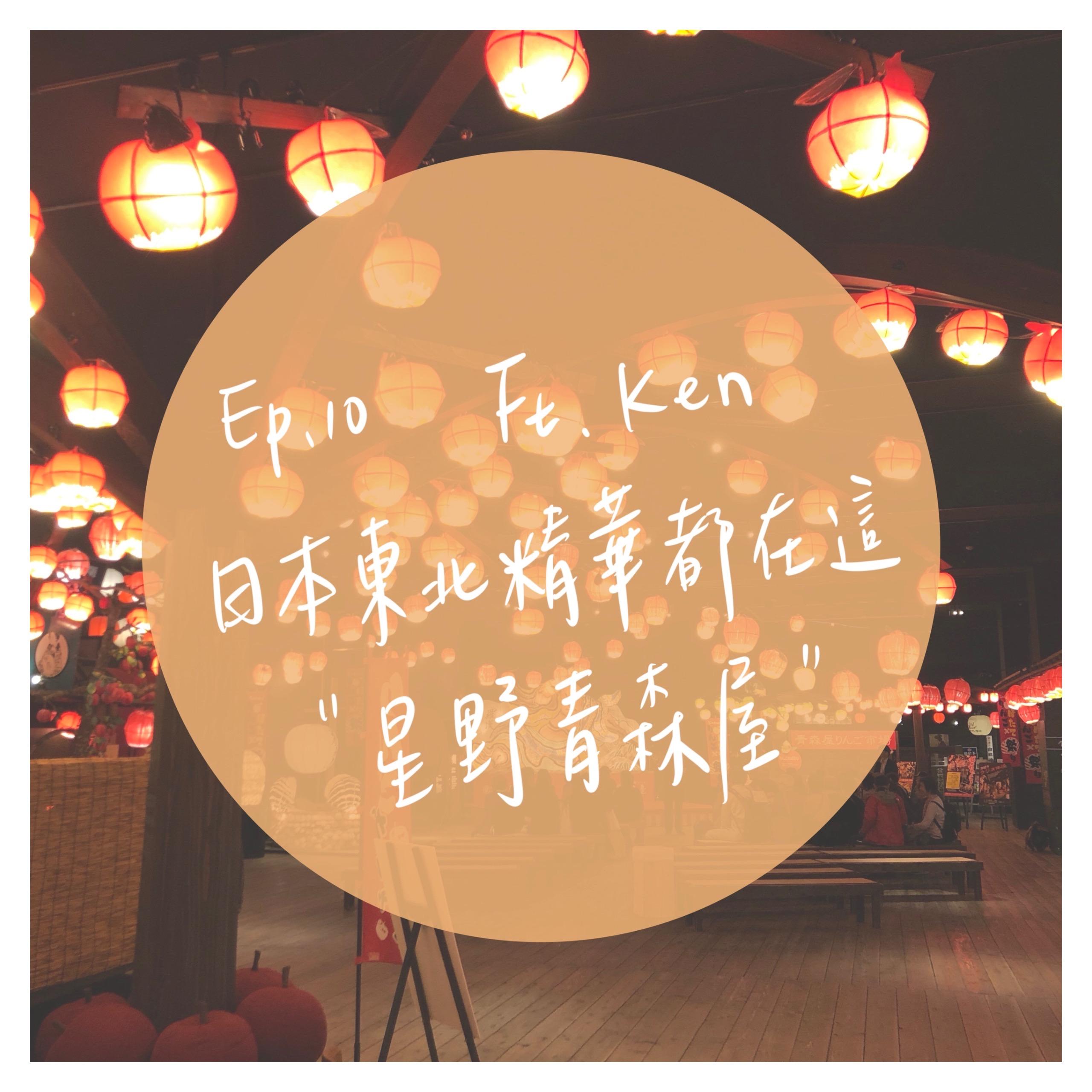 第10劑:日本東北精華都在這,星野青森屋!