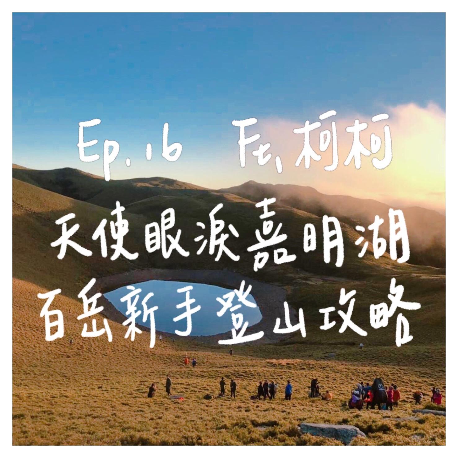第16劑:天使眼淚嘉明湖,百岳新手登山攻略!