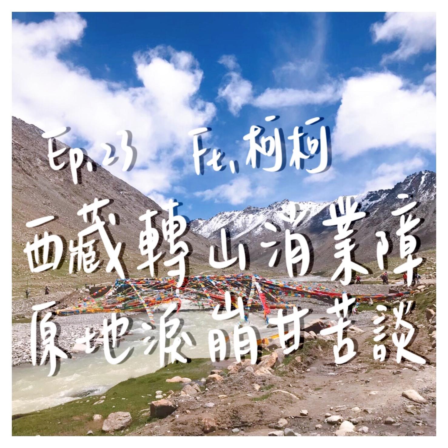 西藏轉山消業障,原地淚崩甘苦談! (第23劑  )