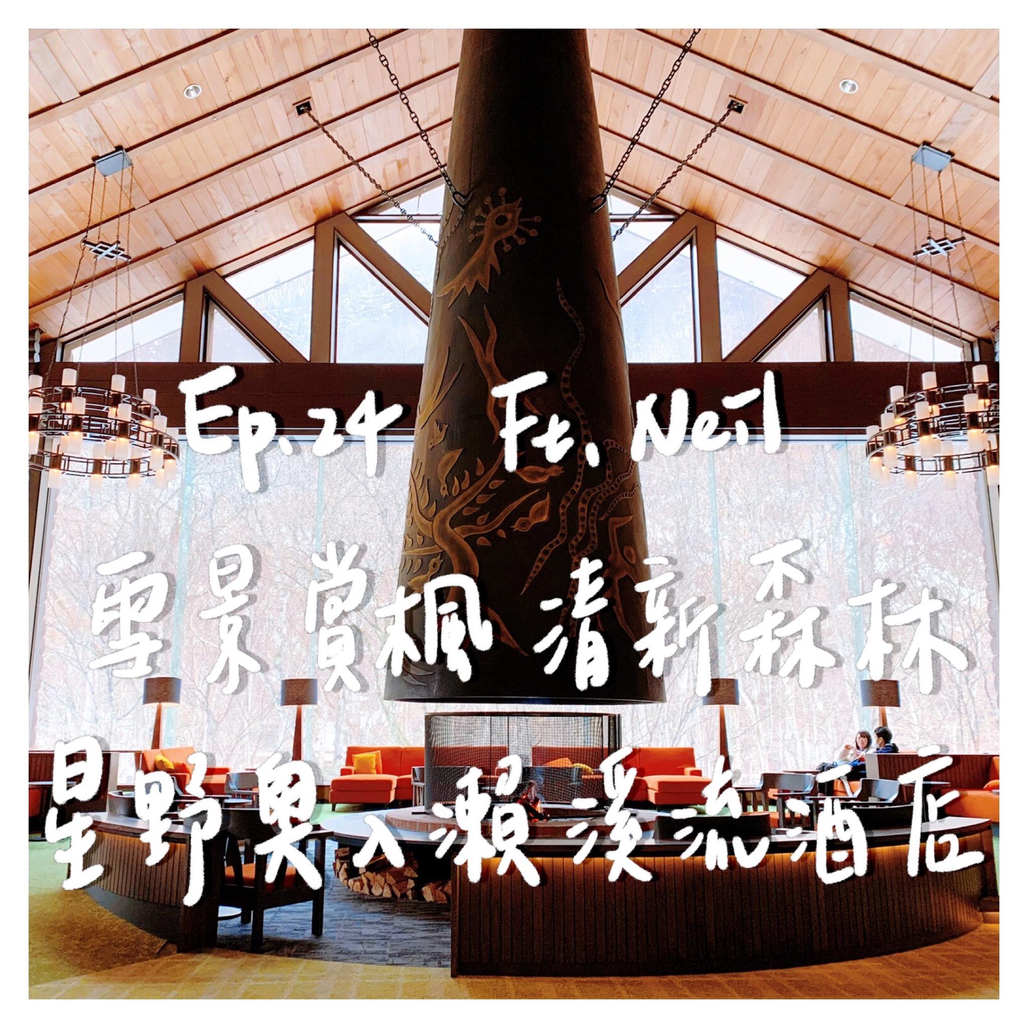 雪景賞楓清新森林,星野奧入瀨溪流酒店!(第24劑)