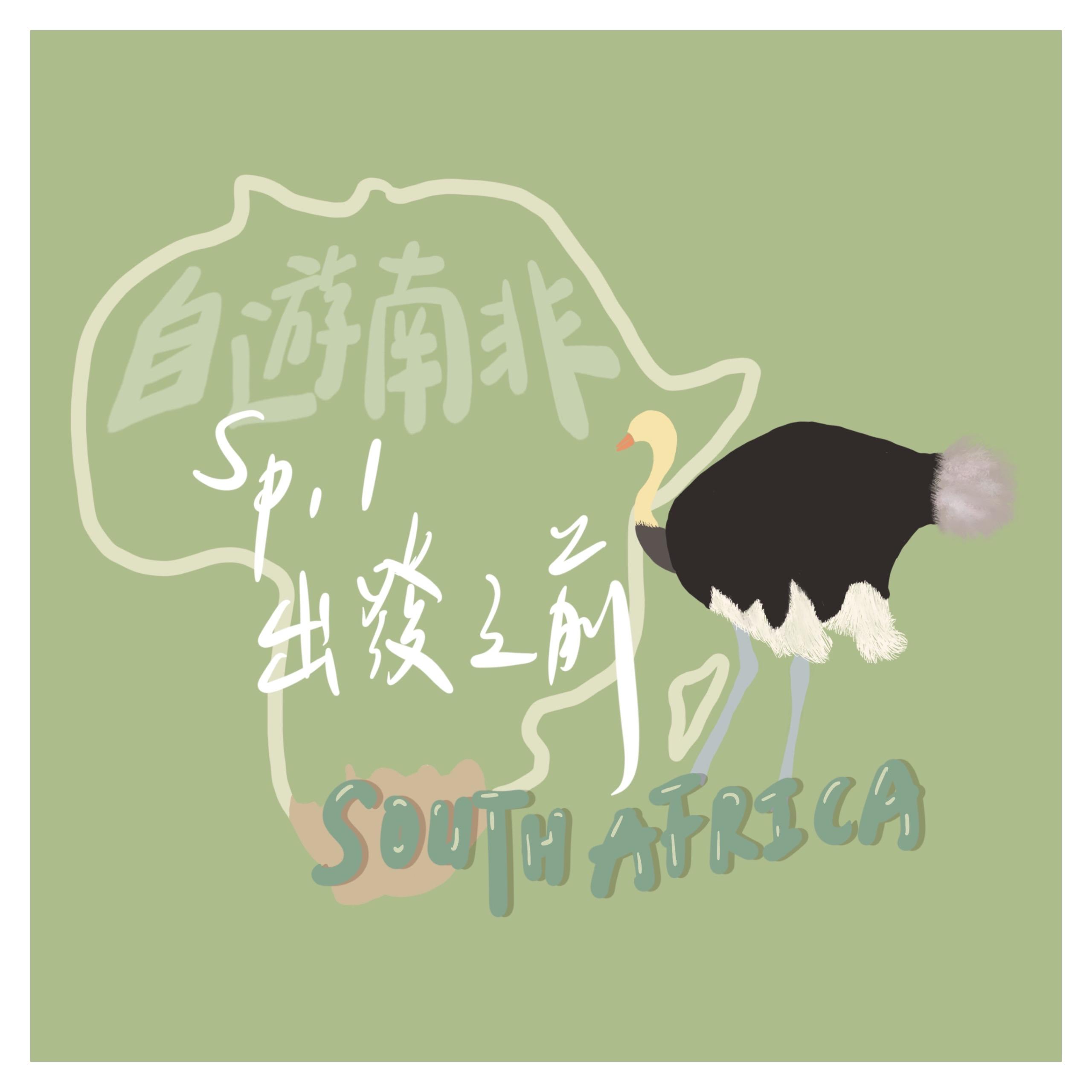 【自遊南非】Sp.1 出發之前(熱門景點、行程準備、簽證機票)