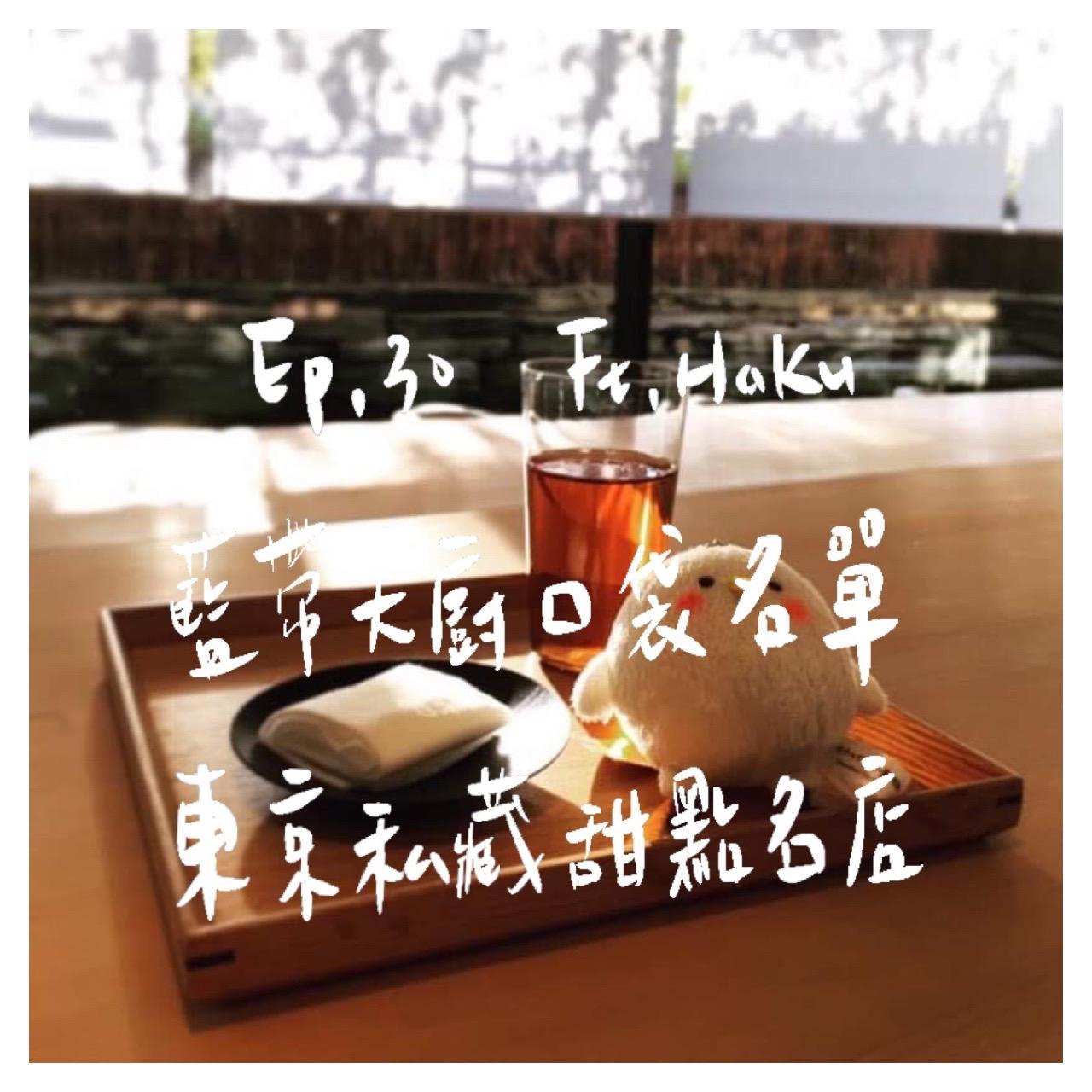 藍帶大廚口袋名單,東京私藏甜點名店!(第30劑)