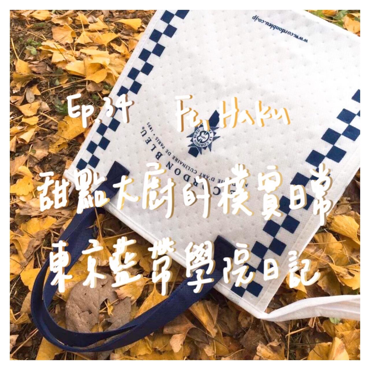 甜點大廚的樸實日常,東京藍帶學院日記!(第34劑)