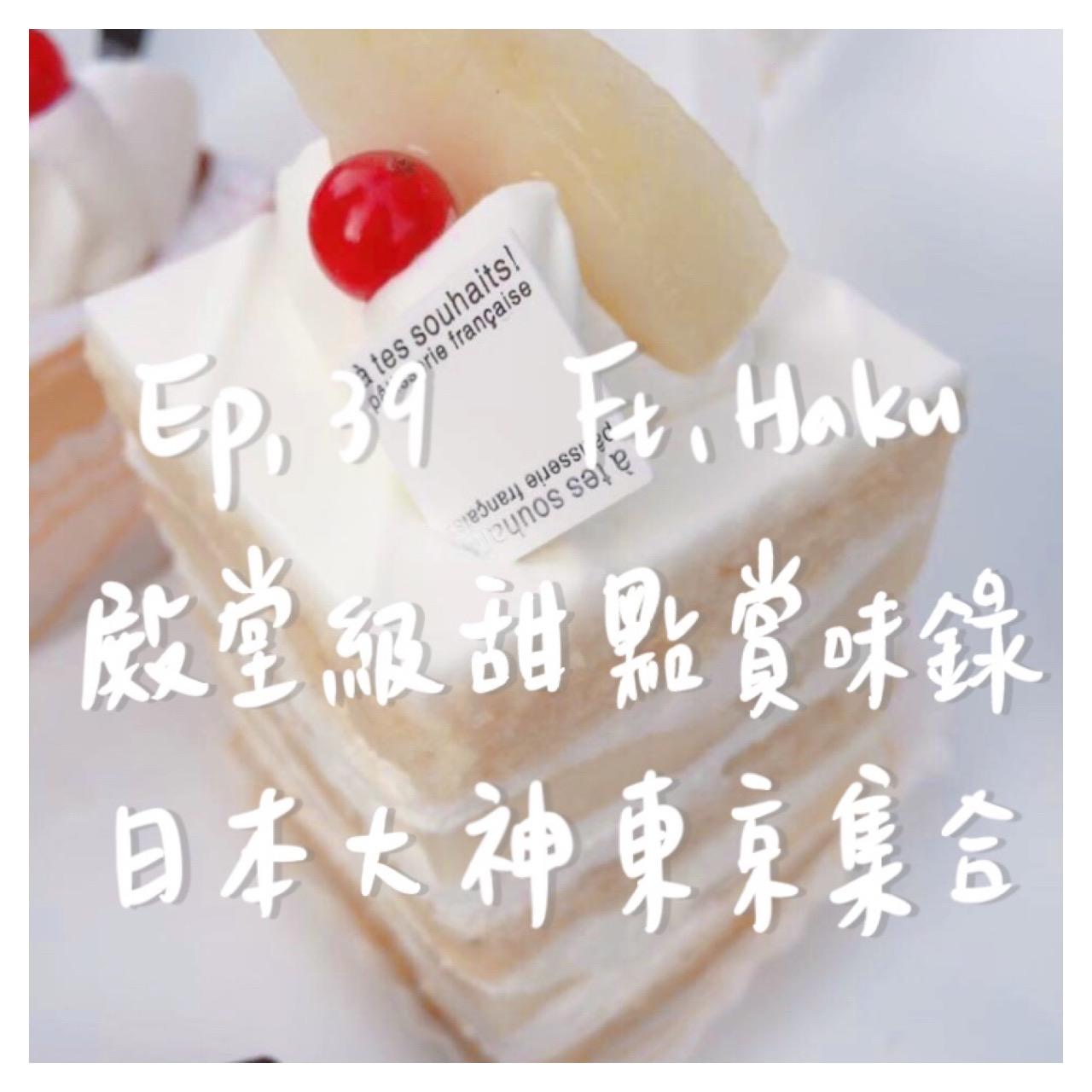 殿堂級甜點賞味錄,日本大神東京集合!(第39劑)