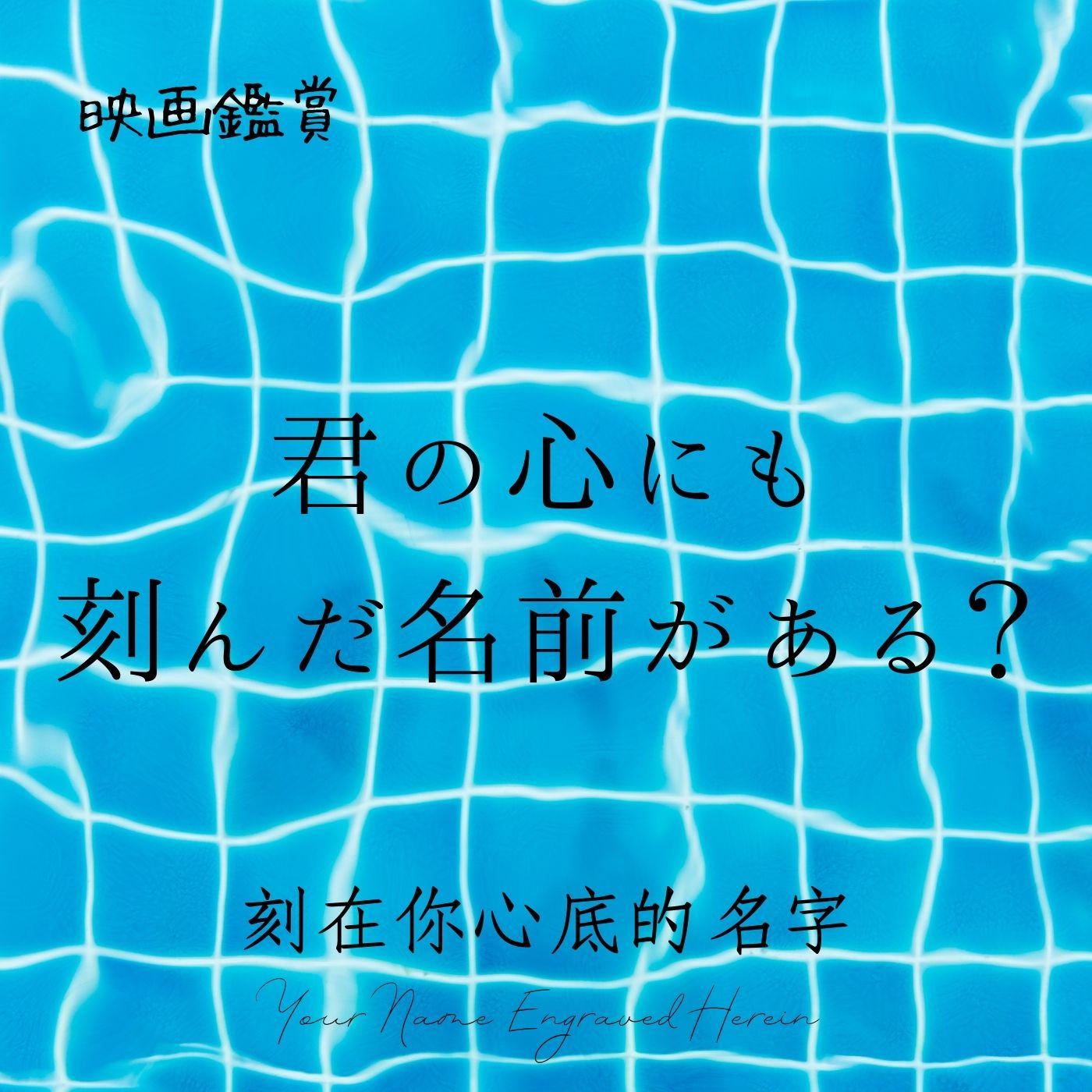 EP2 - (JP)【映画鑑賞】刻在你心底的名字(君の心に刻んだ名前)−時代背景について