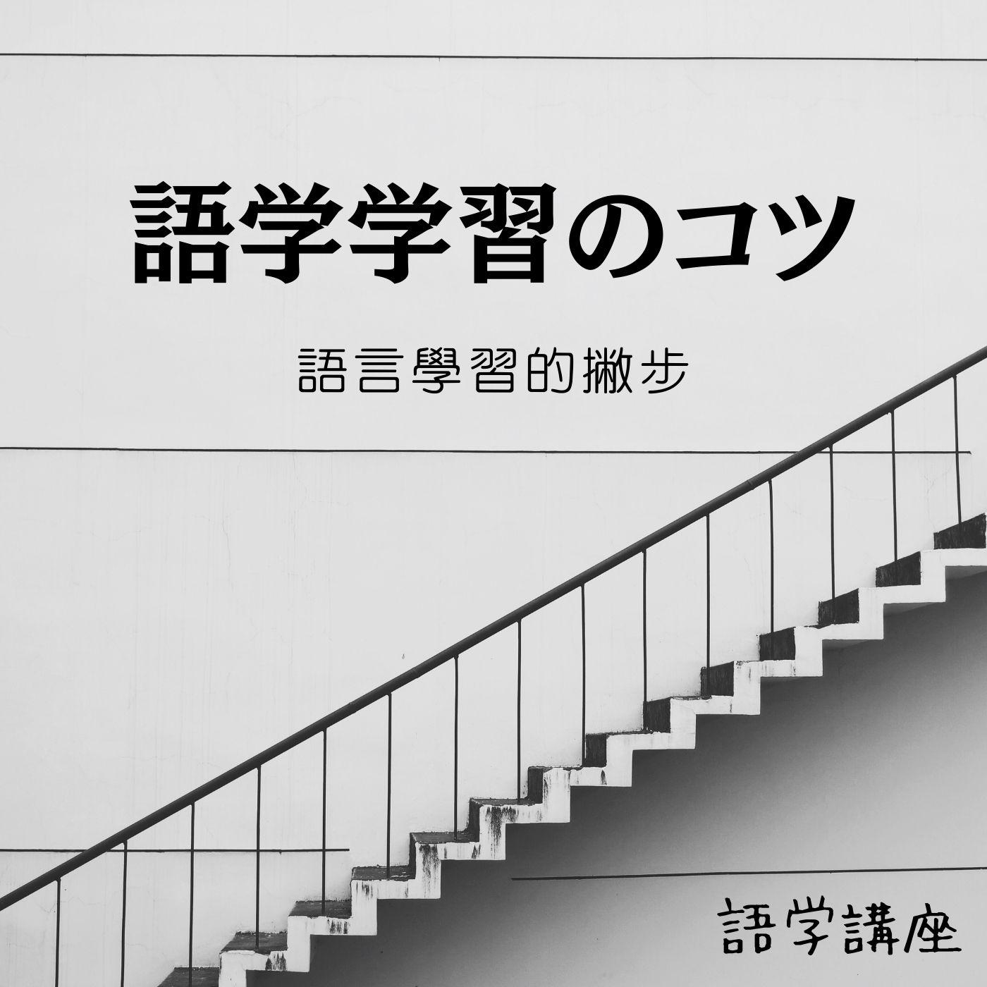 EP5 - (JP/CH)【語学講座】4つの語学学習のコツ/4個語言學習的撇步