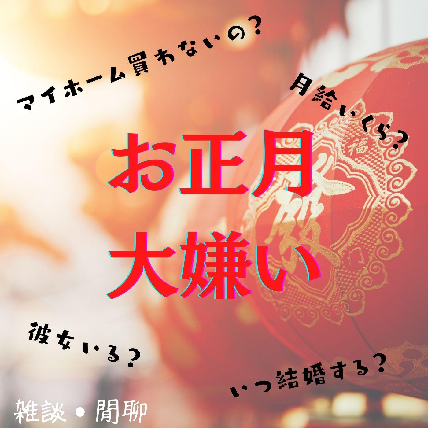 EP15 - (JP)【雑談・閒聊】お正月が大嫌い
