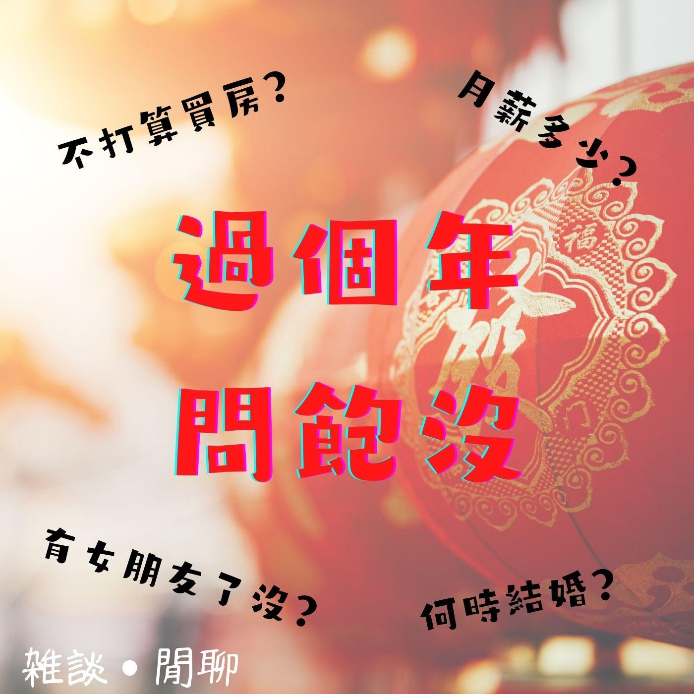 EP16 - (CH)【雑談・閒聊】只想過個好年,親戚們你們問夠沒?