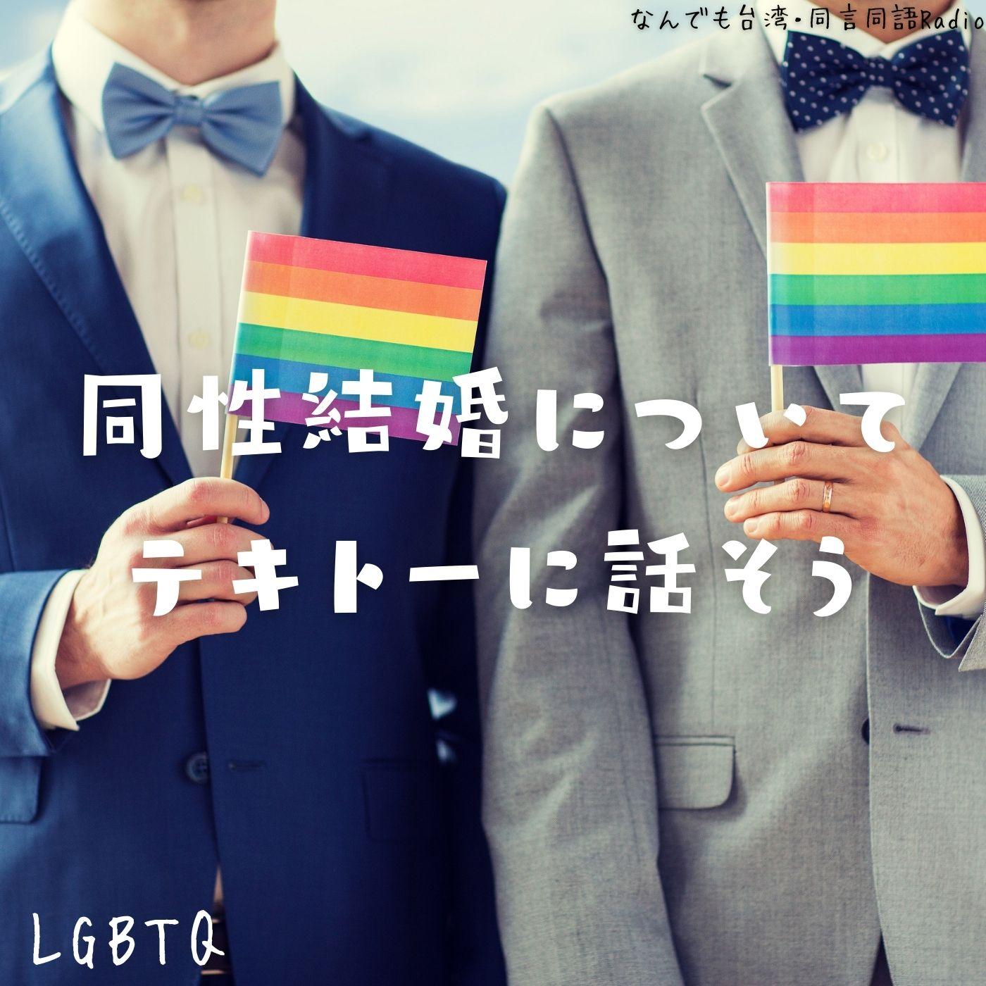 EP29 - (JP)【LGBTQ・雑談】同性結婚と言えば、思い浮かんだことをテキトーに話す回