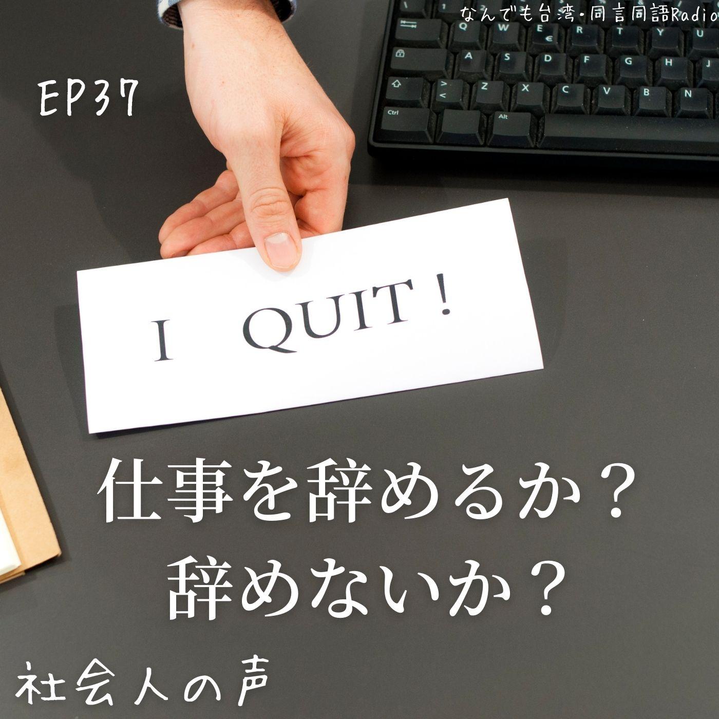 EP37 - (JP)【社会人の声】仕事を辞めるか?辞めないか?