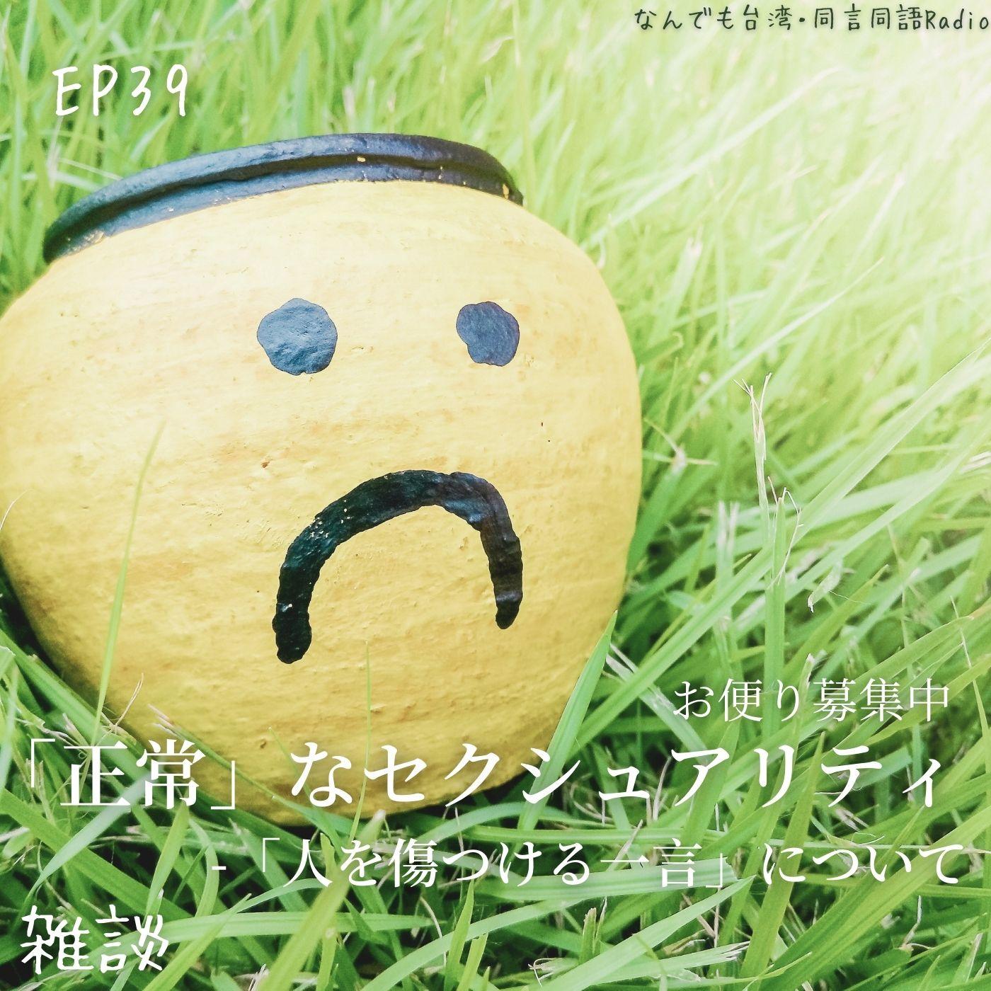 EP39 - (JP)【雑談】一言で傷ついたことありますか?