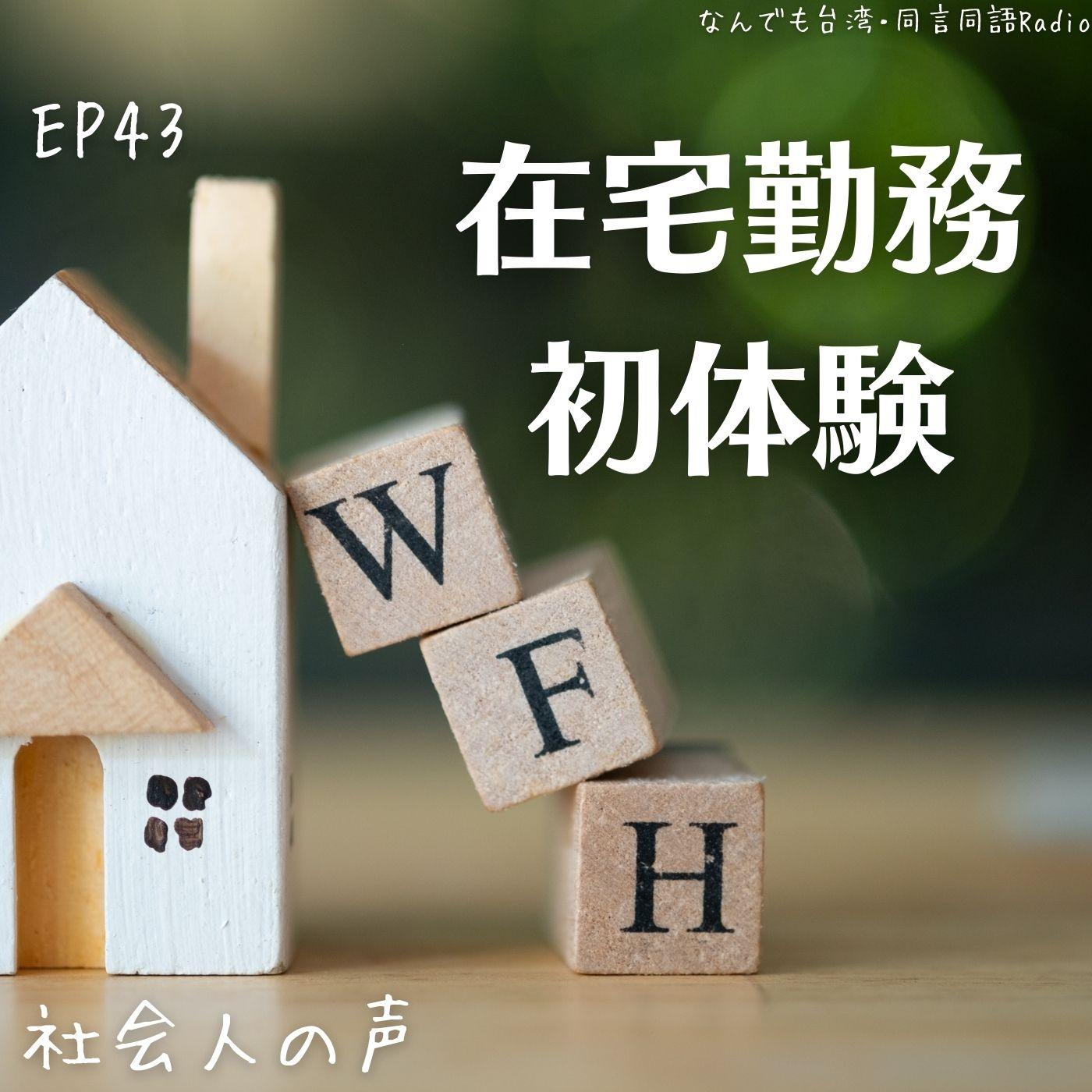 EP43 - (JP)【社会人の声】在宅勤務初体験