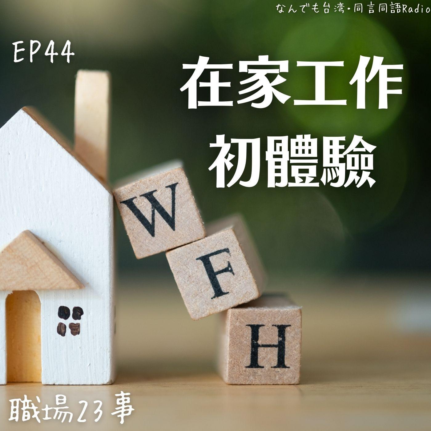 EP44 - (CH)【職場23事】在家工作初體驗