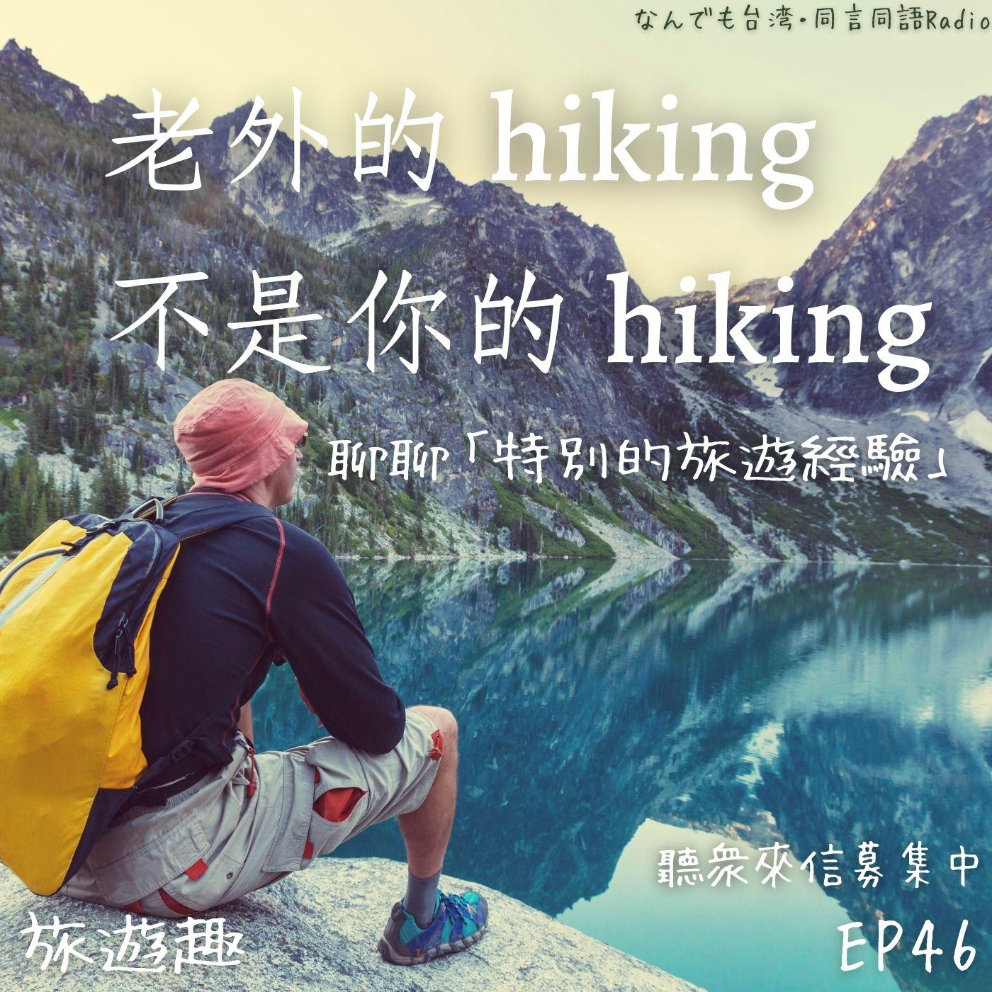 EP46 - (CH)【旅遊趣】老外的hiking不是你的hiking(特別的旅遊經驗)