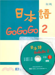 朶亞日語_日本語GOGOGO_第二冊第十八課_單字(中日對照)