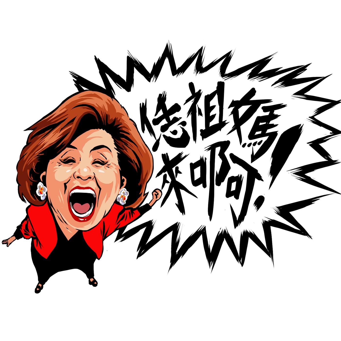 SP03 黃越綏 台灣人呣通顧及驚死!