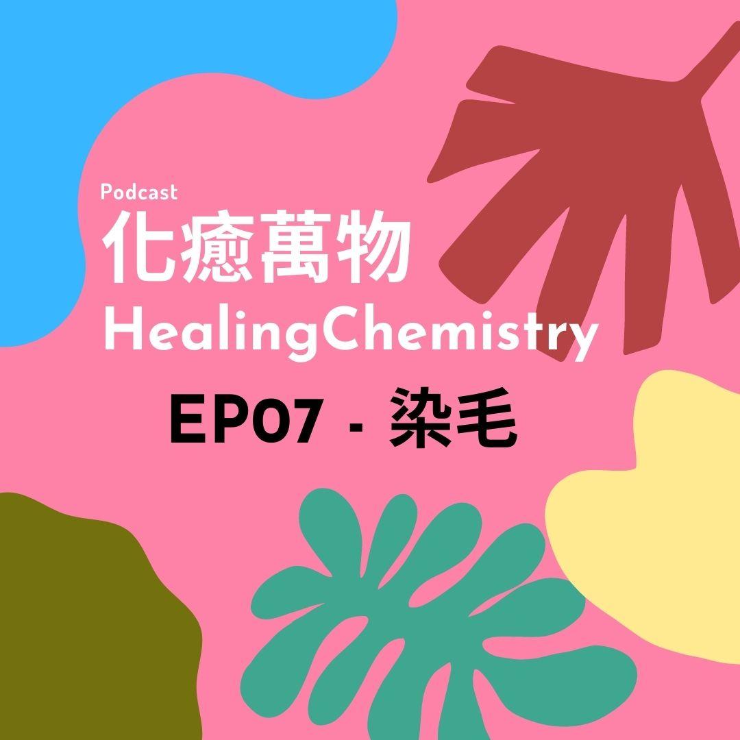 EP07 - 染毛