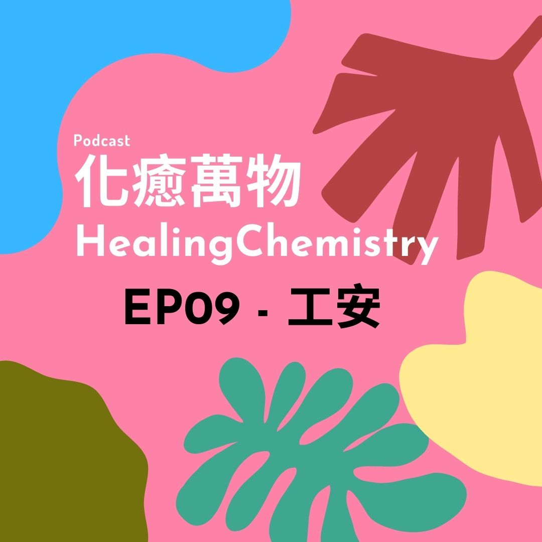 EP09 - 工安