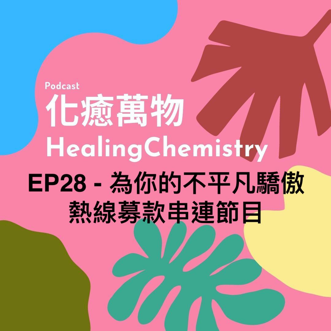 EP28 - 為你的不平凡驕傲 - 熱線募款串連節目
