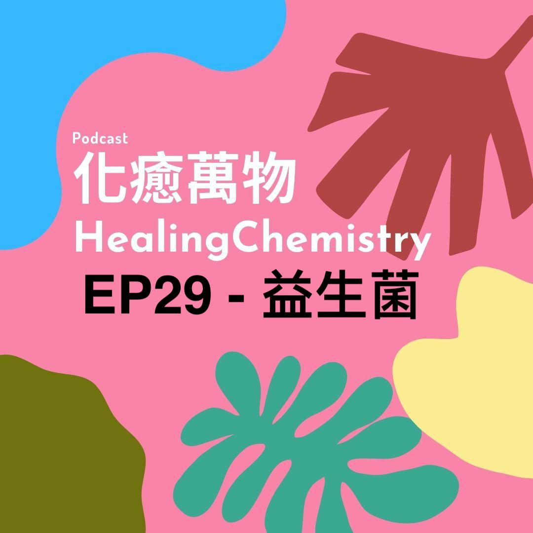 EP29 - 益生菌