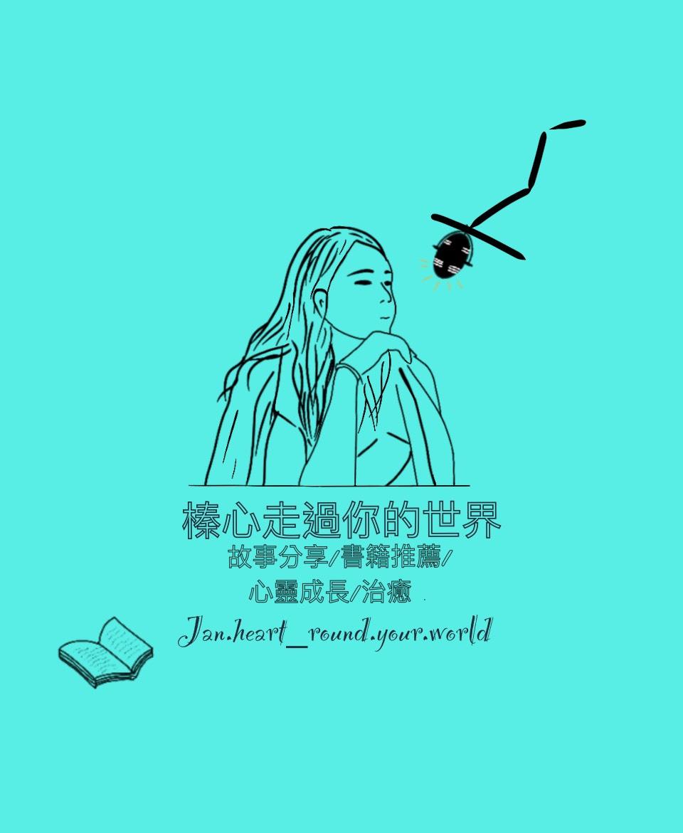 #sc5榛心聊天室feat.自律使人成長