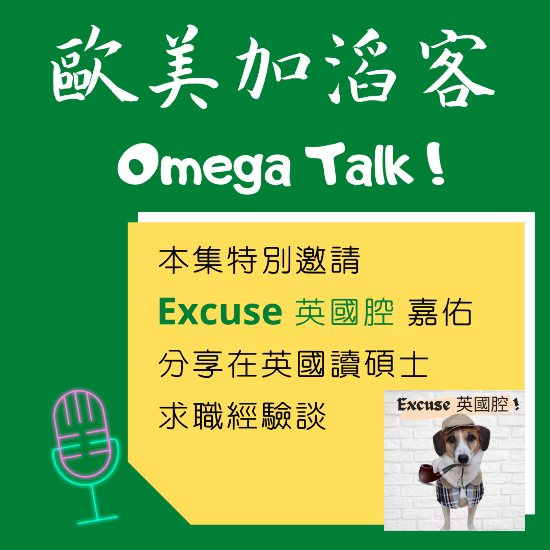 歐美加滔客 Omega Talk - 到英國唸創新管理碩士,該如何選校還有求職策略呢?