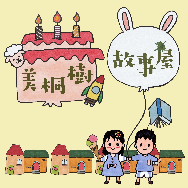 <美桐樹故事屋>媽媽的聚會