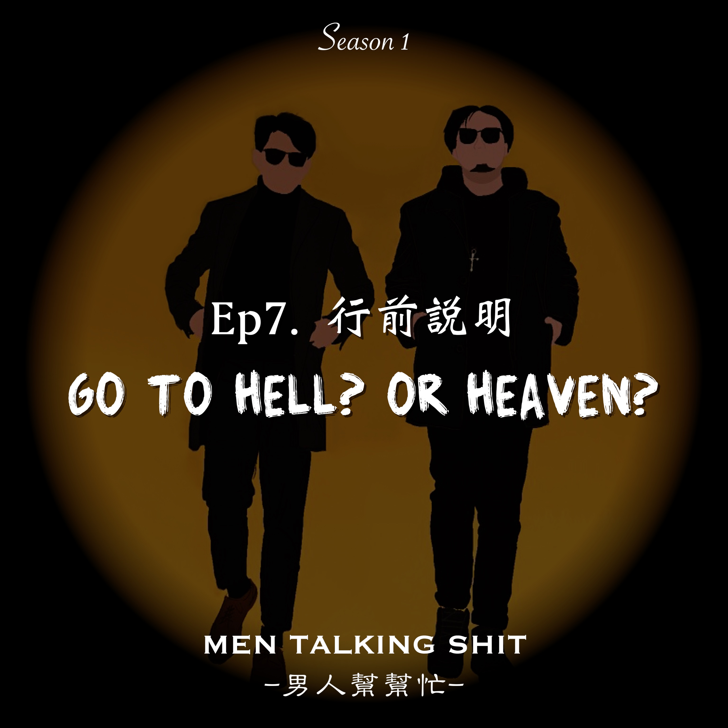 Ep7. 行前說明 Go To Hell or Heaven?