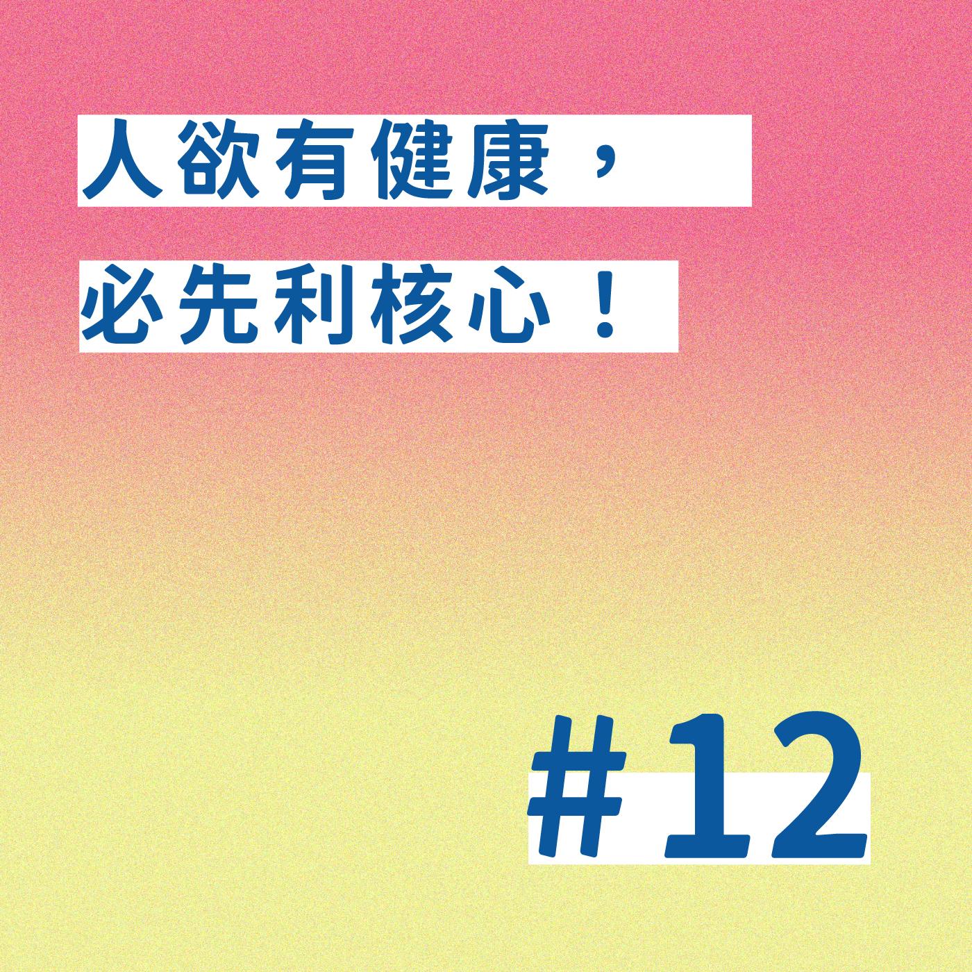 【EP. 12】人欲有健康,必先利核心!