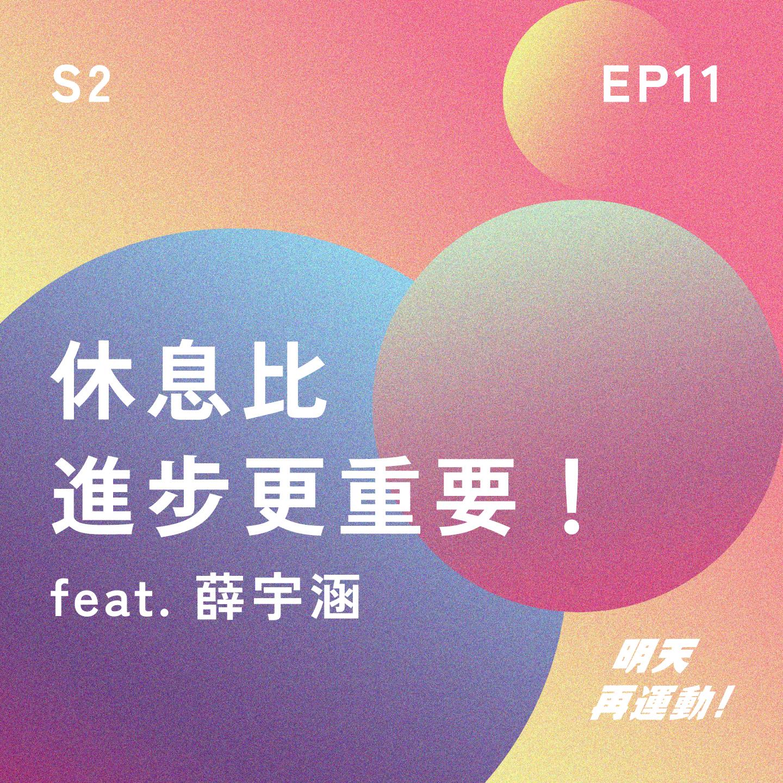 【S2EP11】休息比進步更重要! feat. 薛宇涵