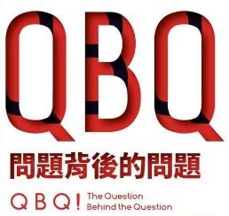 【問題背後的問題 QBQ】:我能如何更好地分享這本書呢?